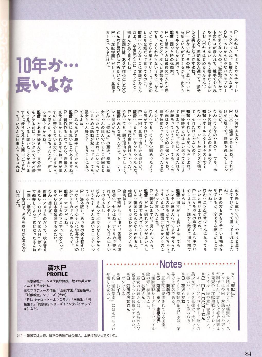 Injuu Gakuen You no Shou Secret File 79