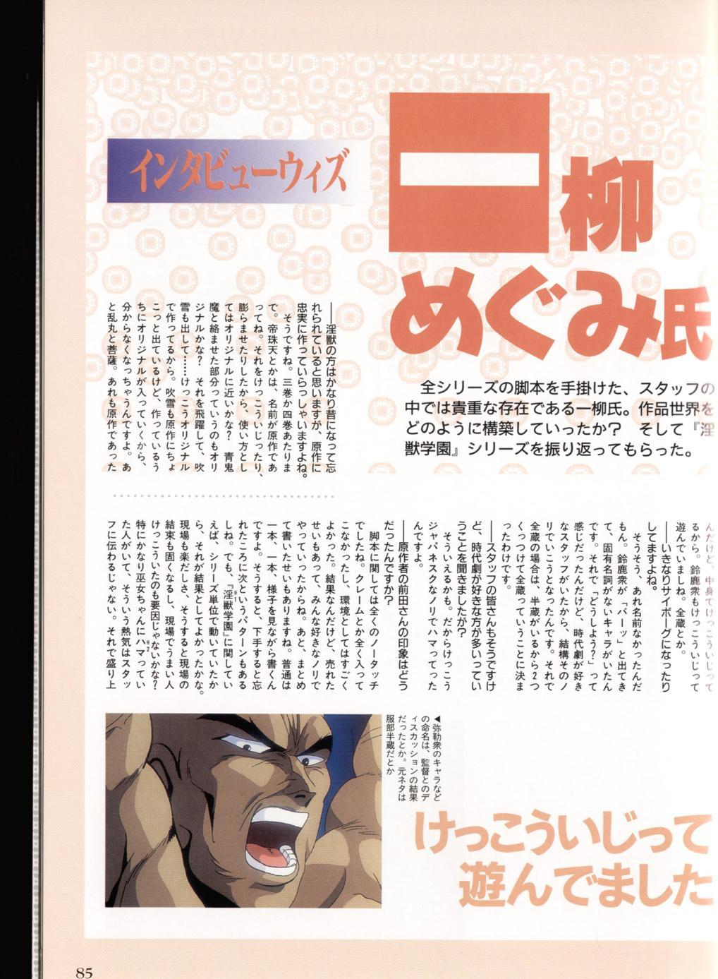 Injuu Gakuen You no Shou Secret File 80