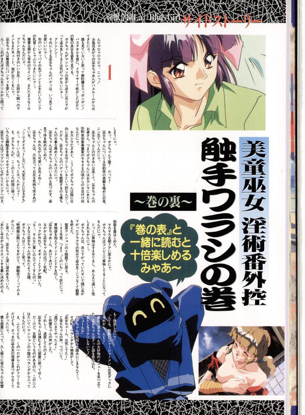 Injuu Gakuen You no Shou Secret File 83