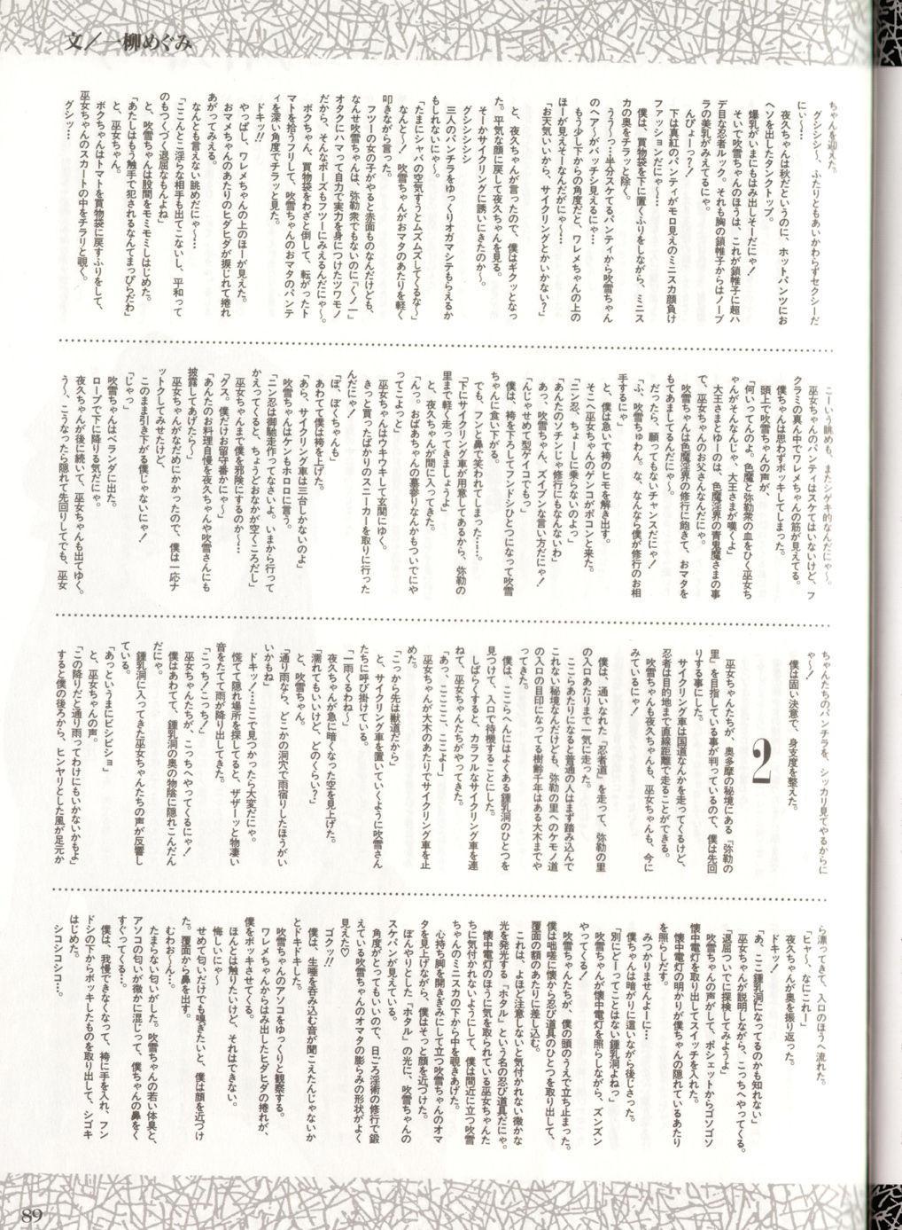 Injuu Gakuen You no Shou Secret File 84