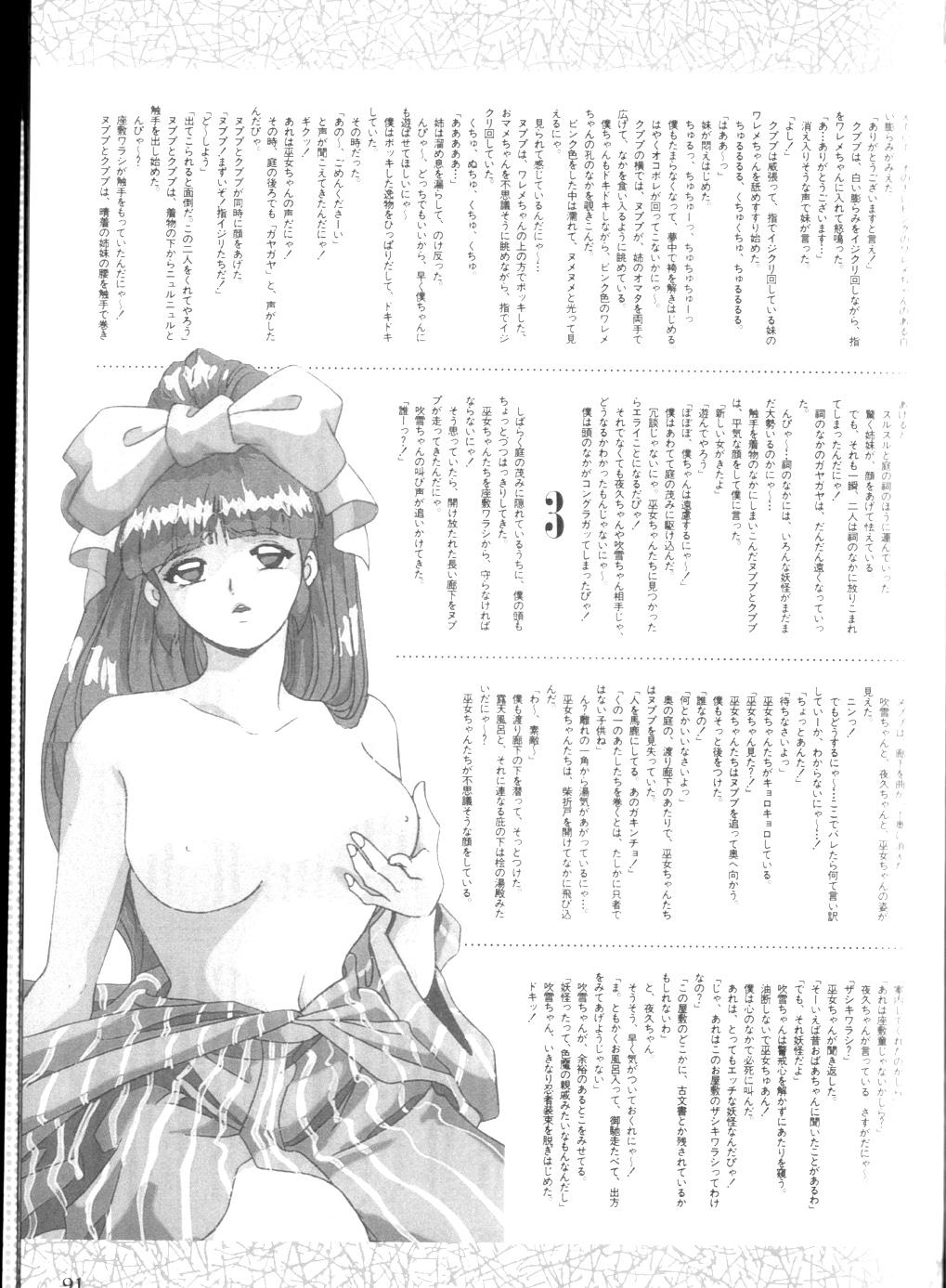 Injuu Gakuen You no Shou Secret File 86