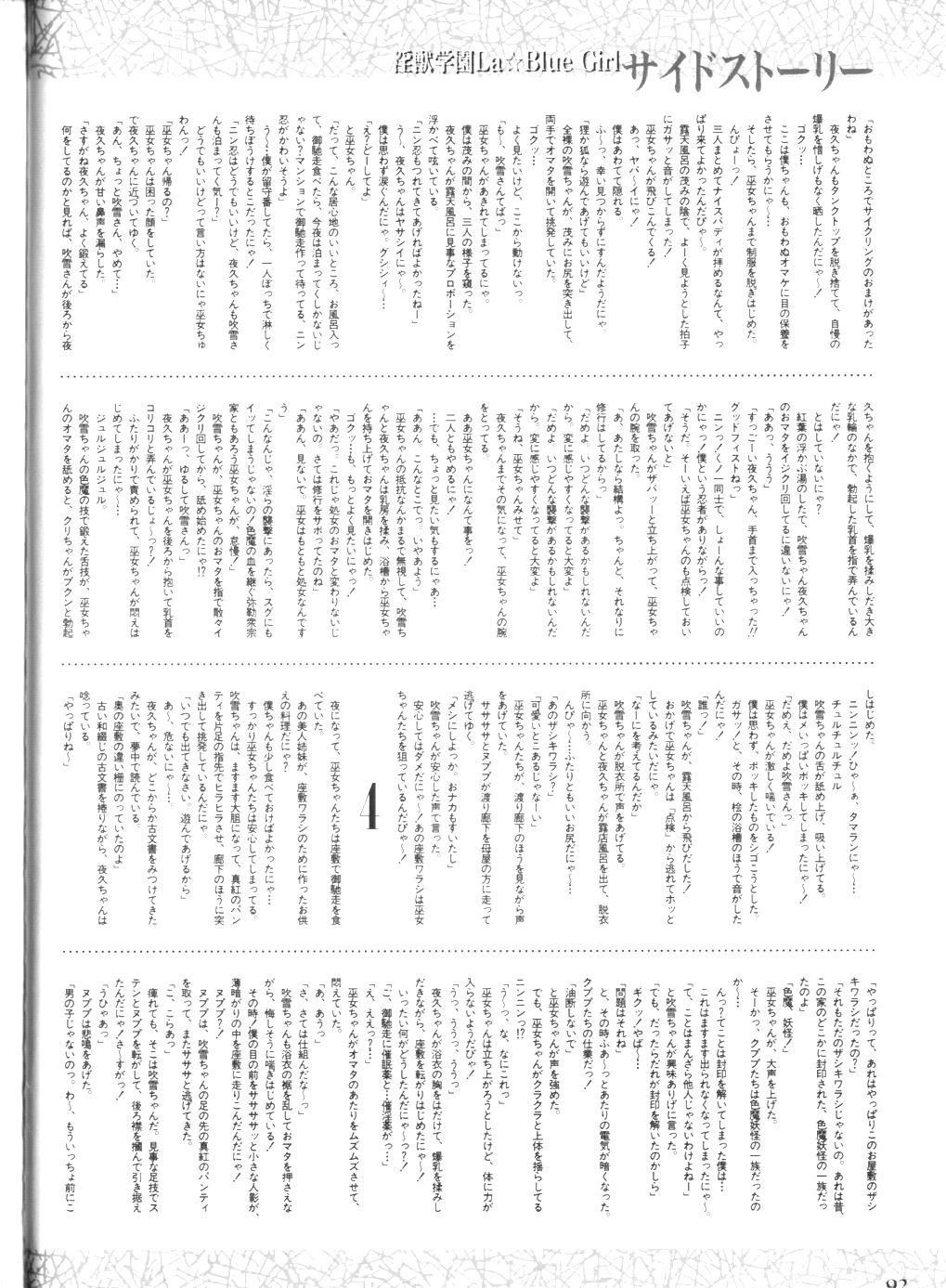 Injuu Gakuen You no Shou Secret File 87