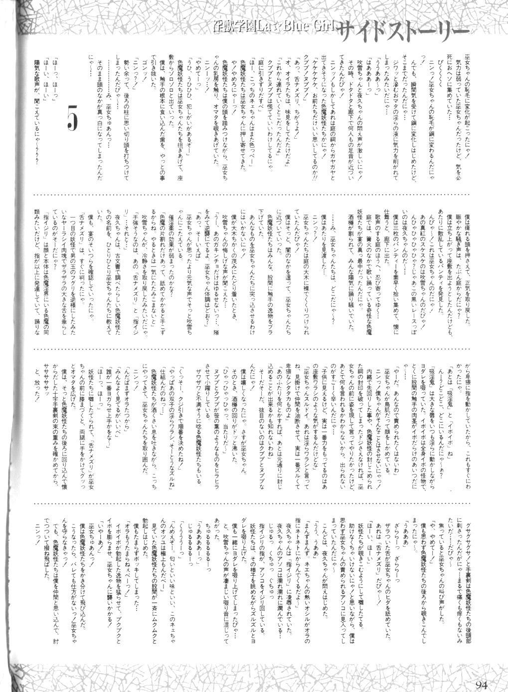 Injuu Gakuen You no Shou Secret File 89