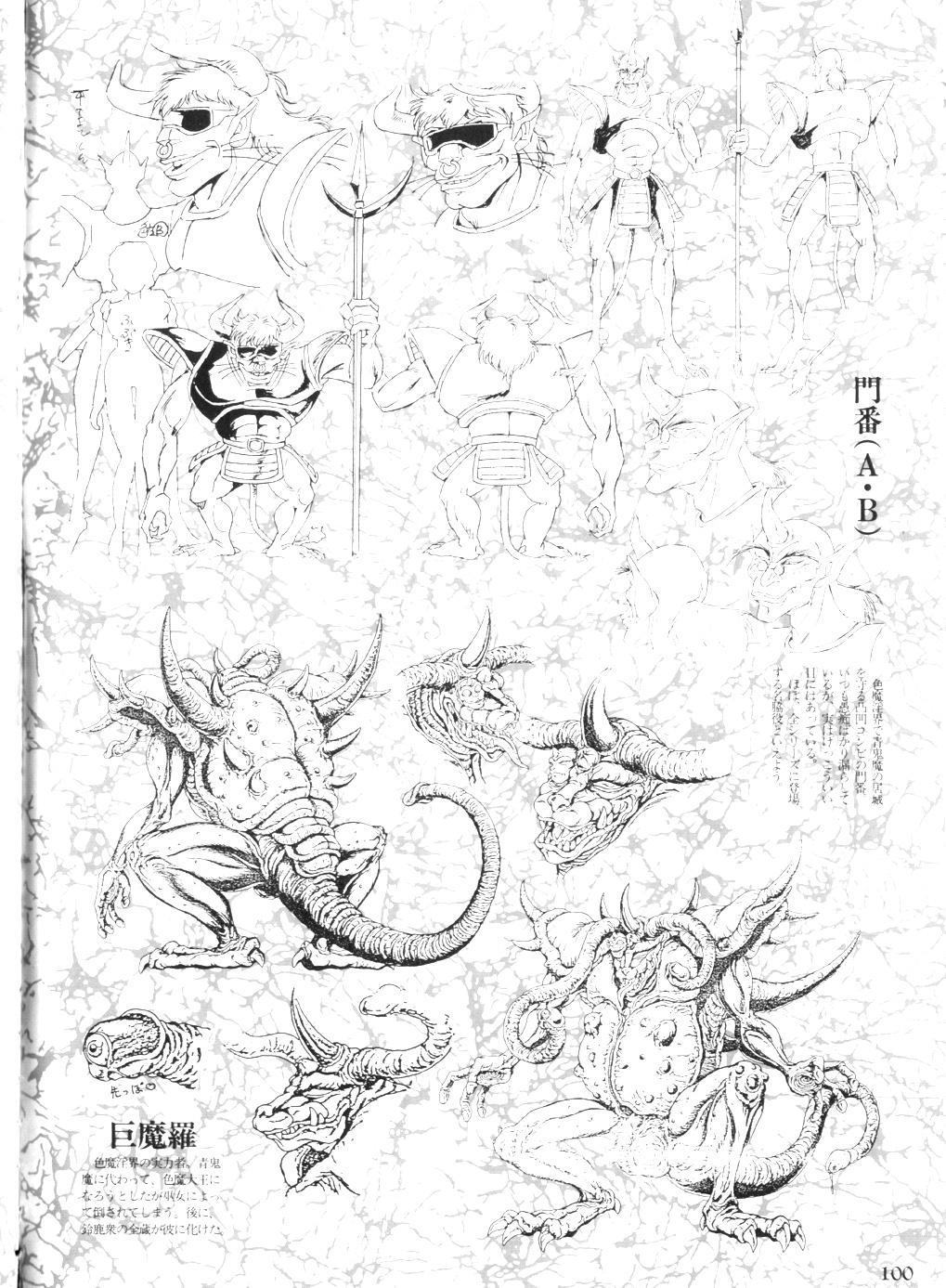 Injuu Gakuen You no Shou Secret File 95