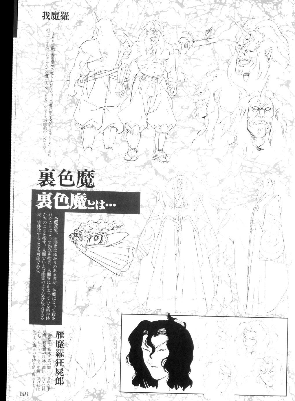Injuu Gakuen You no Shou Secret File 96