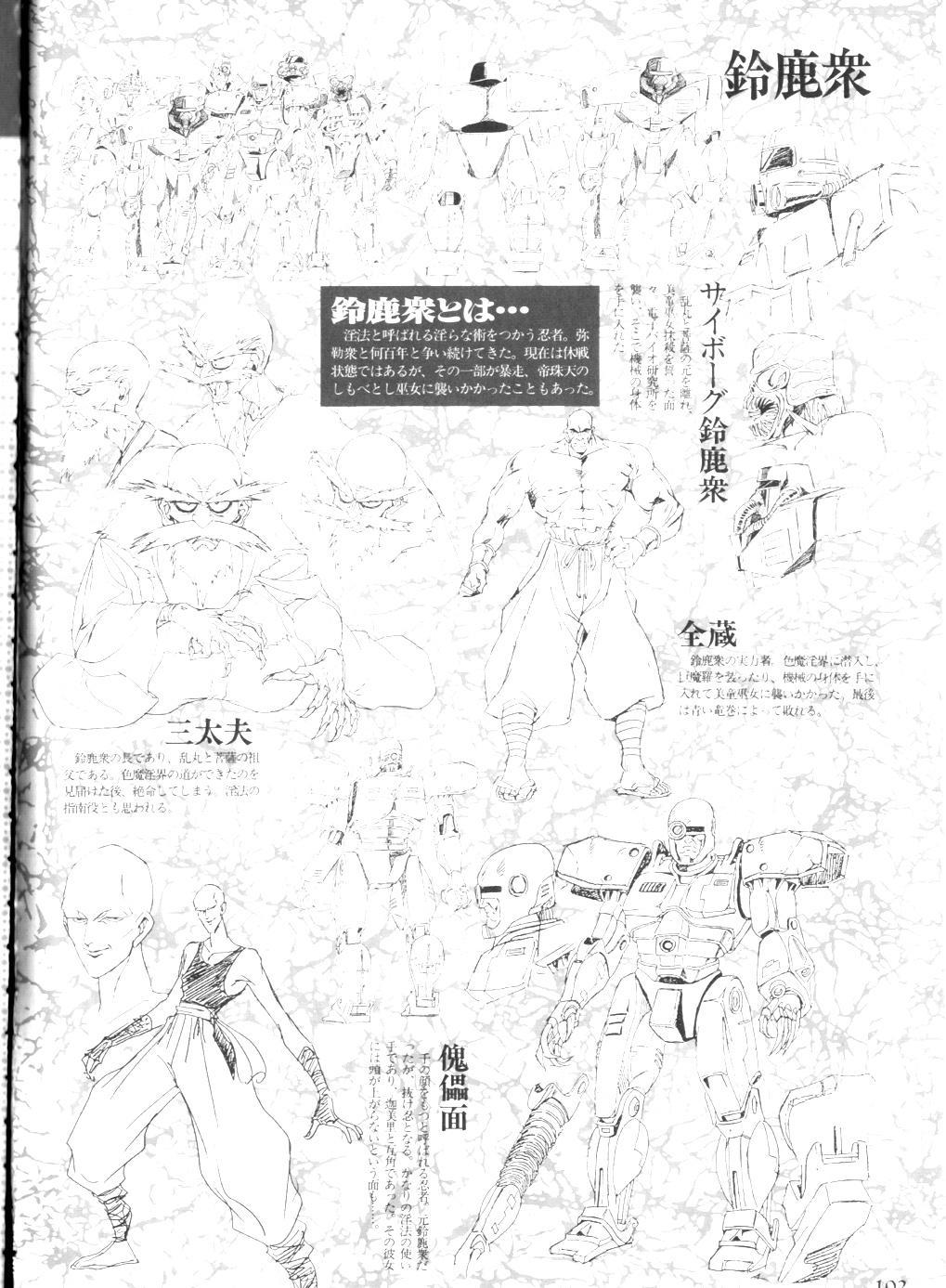 Injuu Gakuen You no Shou Secret File 97