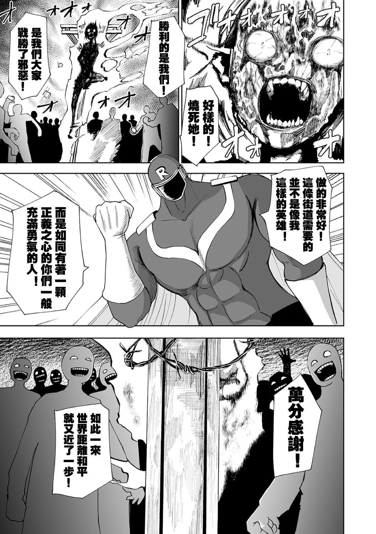 Seigi No  Bakuen Justice RED丨正義的爆炎 正義紅 23