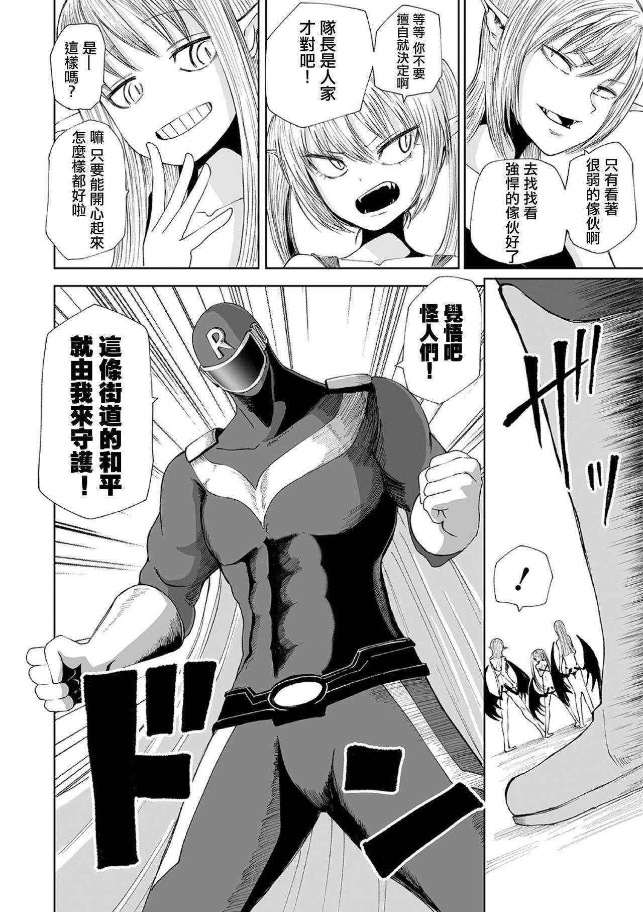 Seigi No  Bakuen Justice RED丨正義的爆炎 正義紅 2