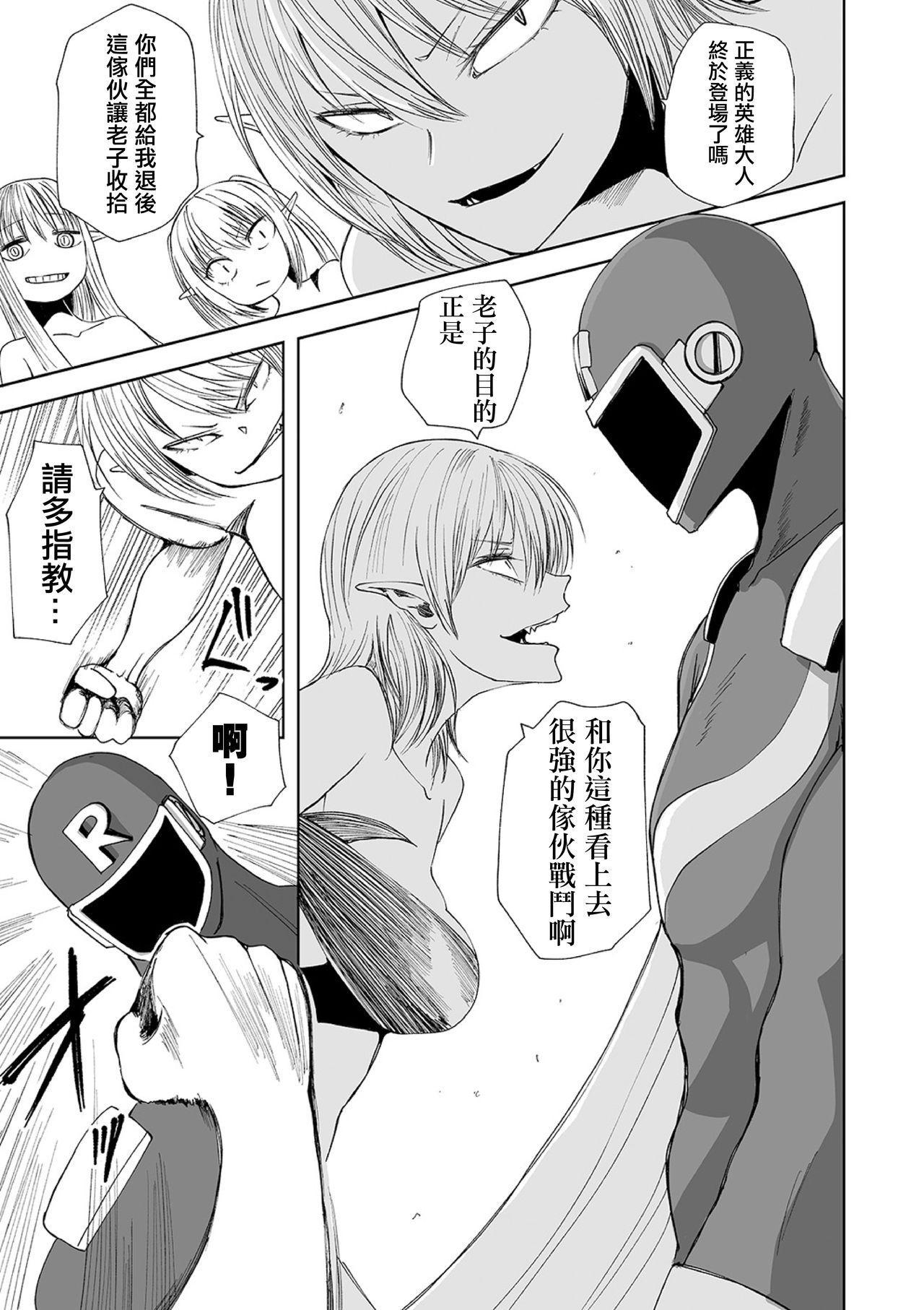 Seigi No  Bakuen Justice RED丨正義的爆炎 正義紅 3