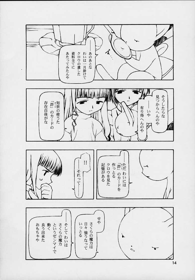 Motazarishi wa 12
