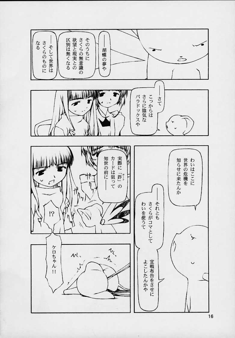 Motazarishi wa 14