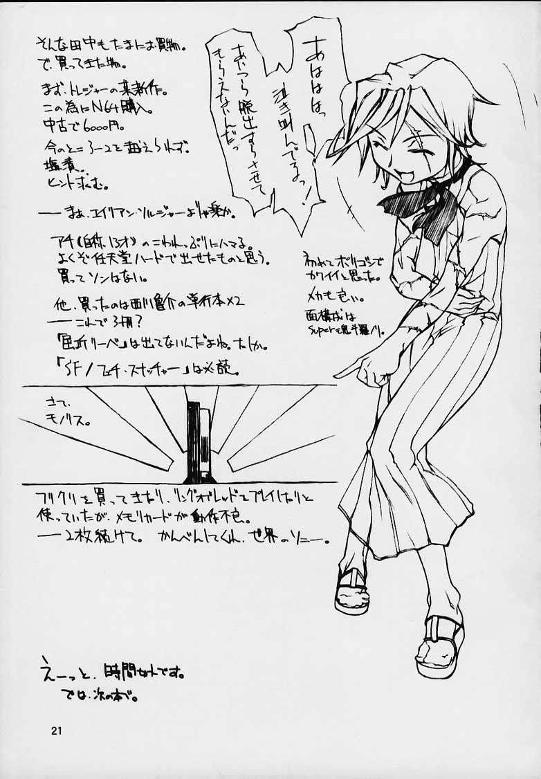Motazarishi wa 19