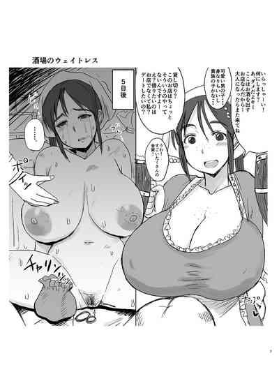 Supēdo no ōji prince of darkness 7