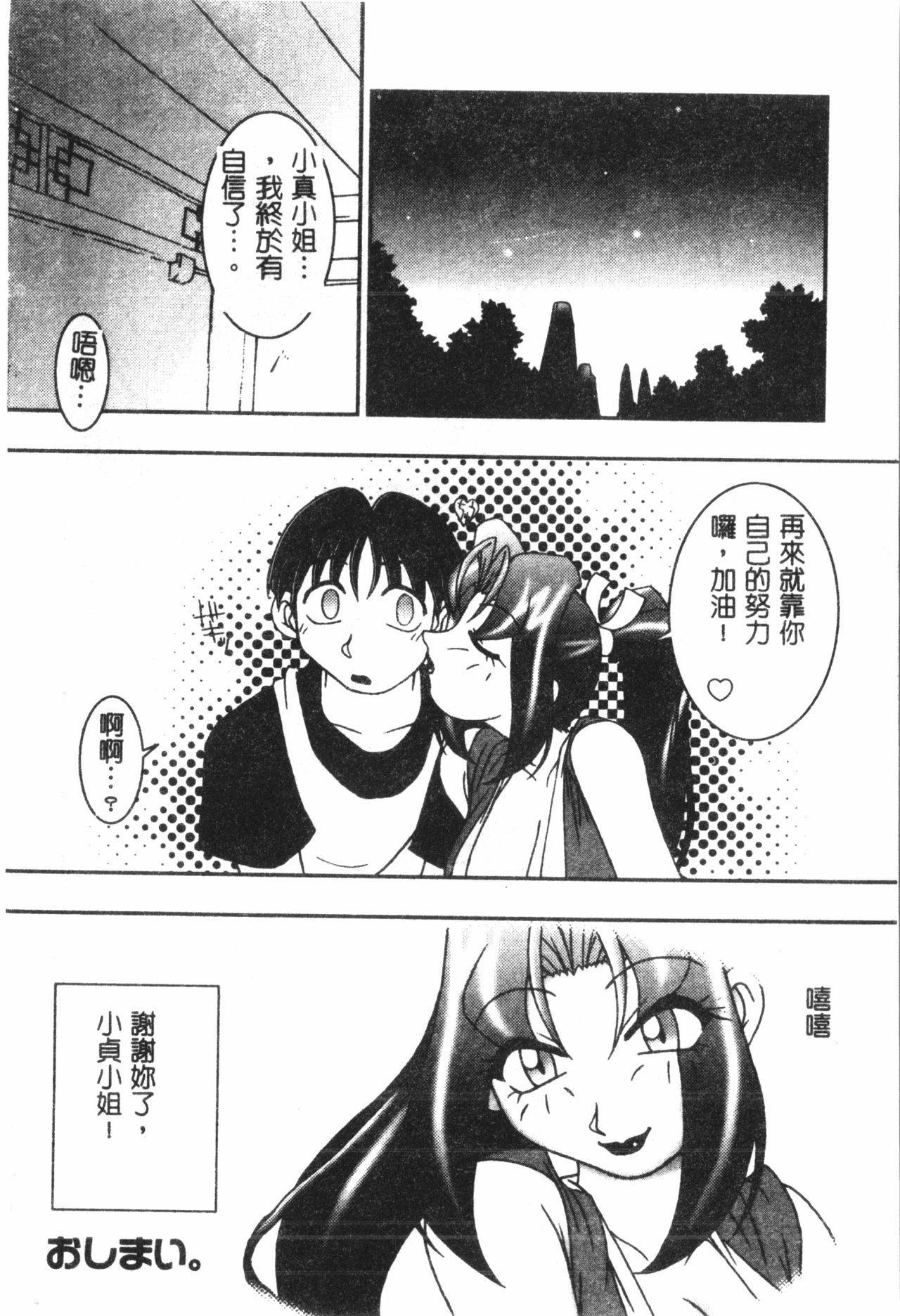 Naru Hina Plus 3 126