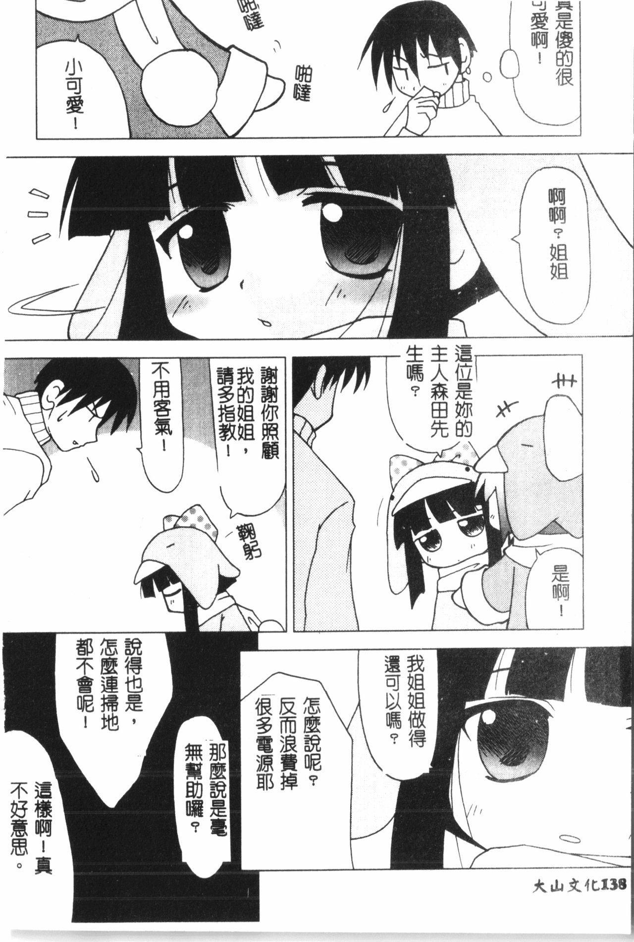 Naru Hina Plus 3 138