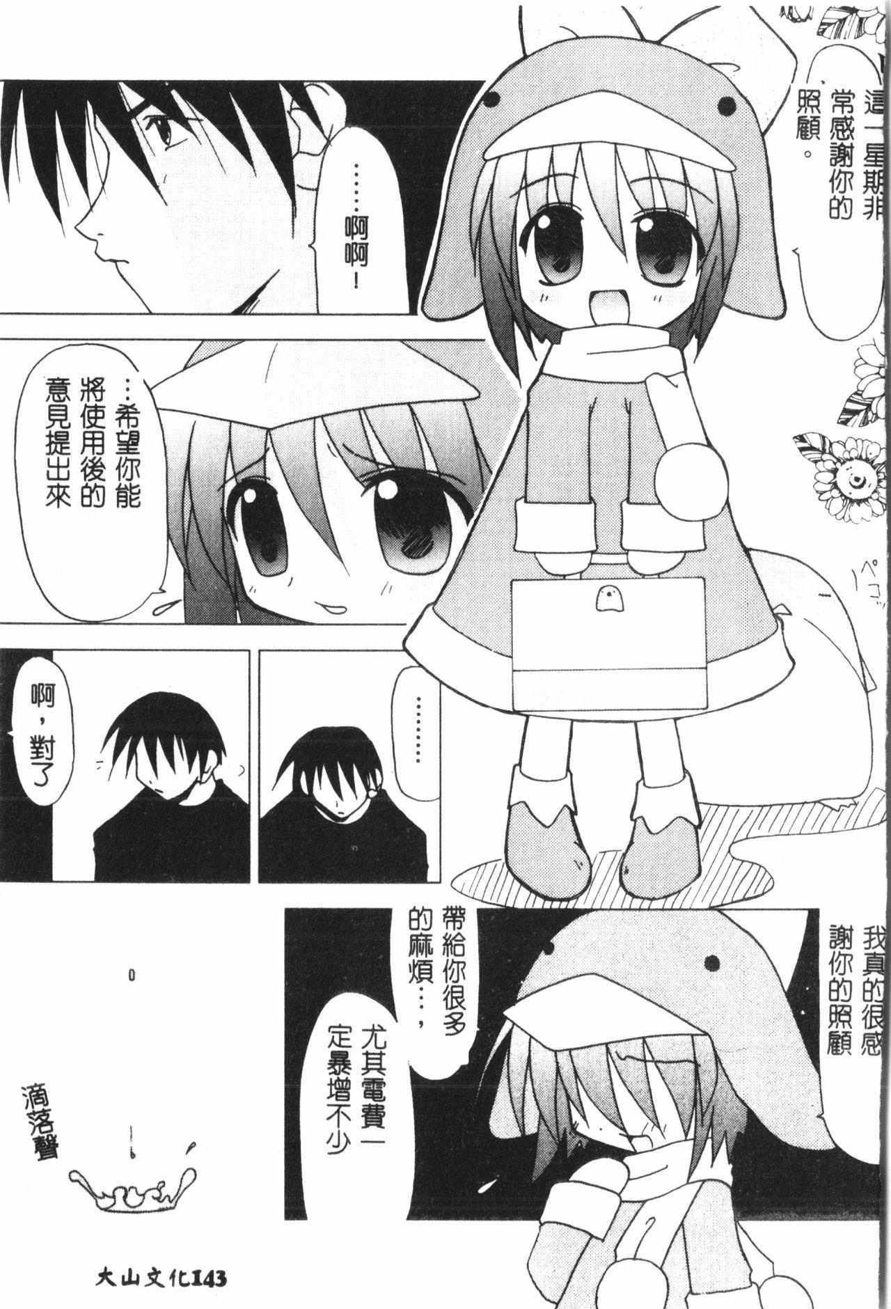 Naru Hina Plus 3 143