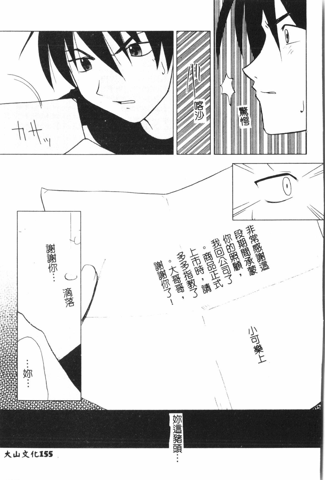Naru Hina Plus 3 155