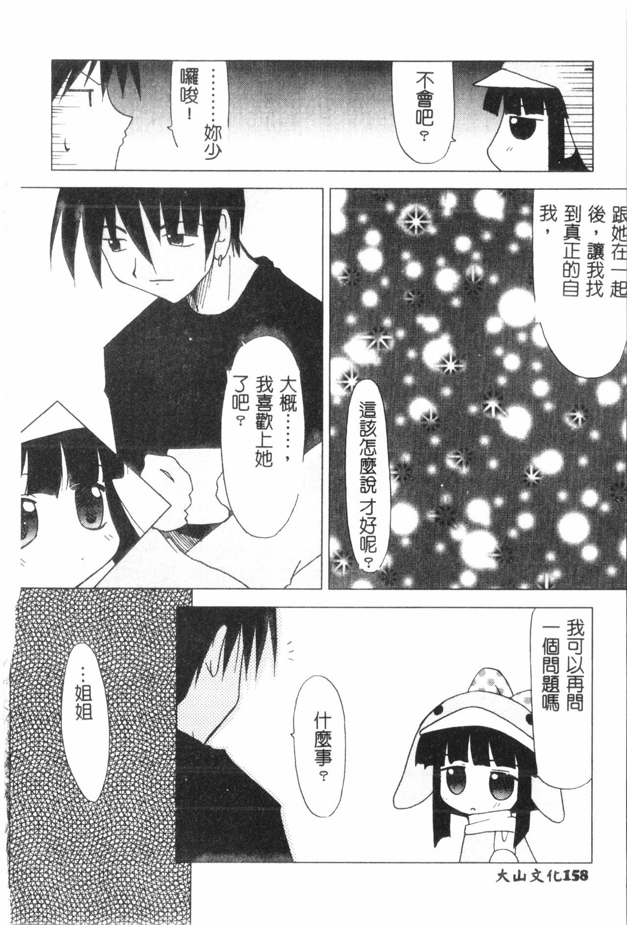 Naru Hina Plus 3 158