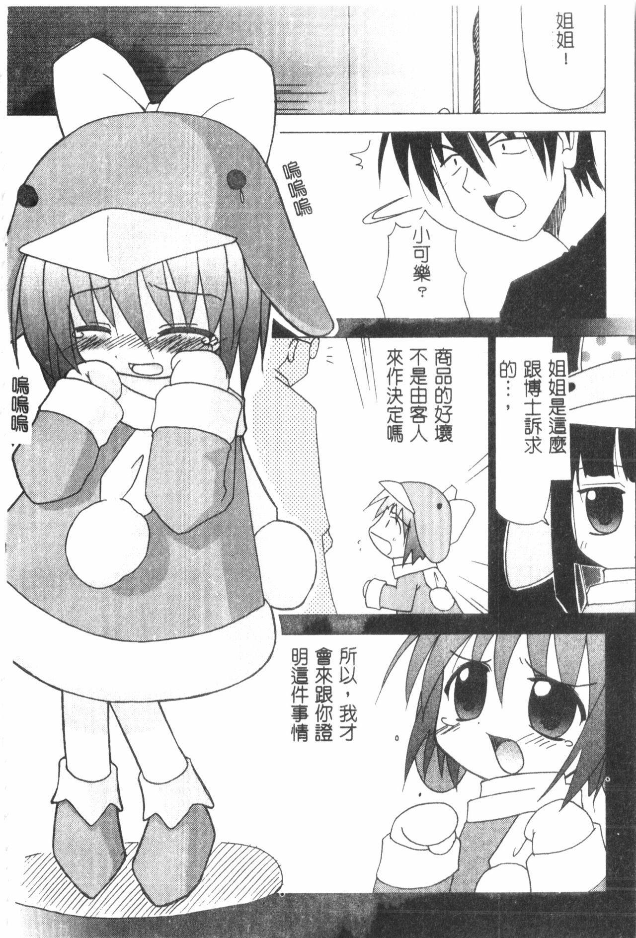 Naru Hina Plus 3 160