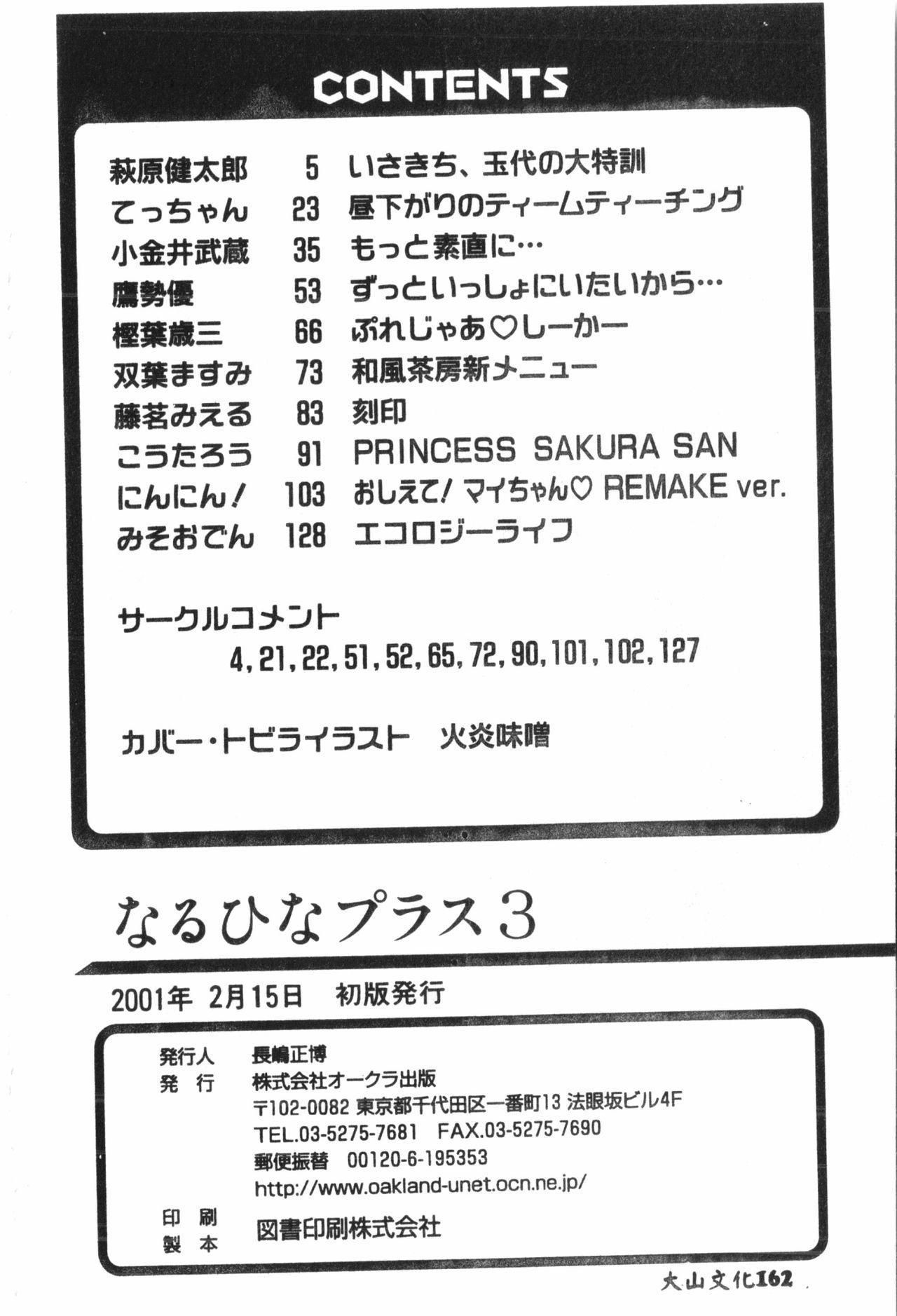 Naru Hina Plus 3 162