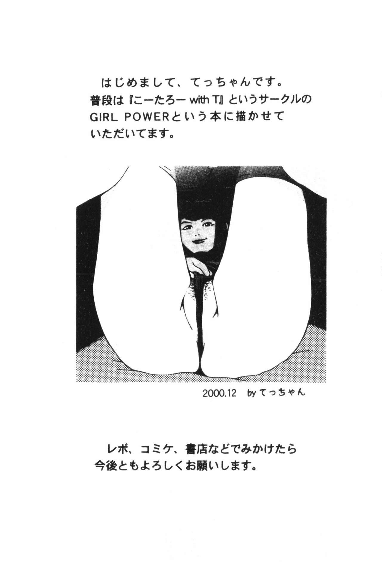 Naru Hina Plus 3 22