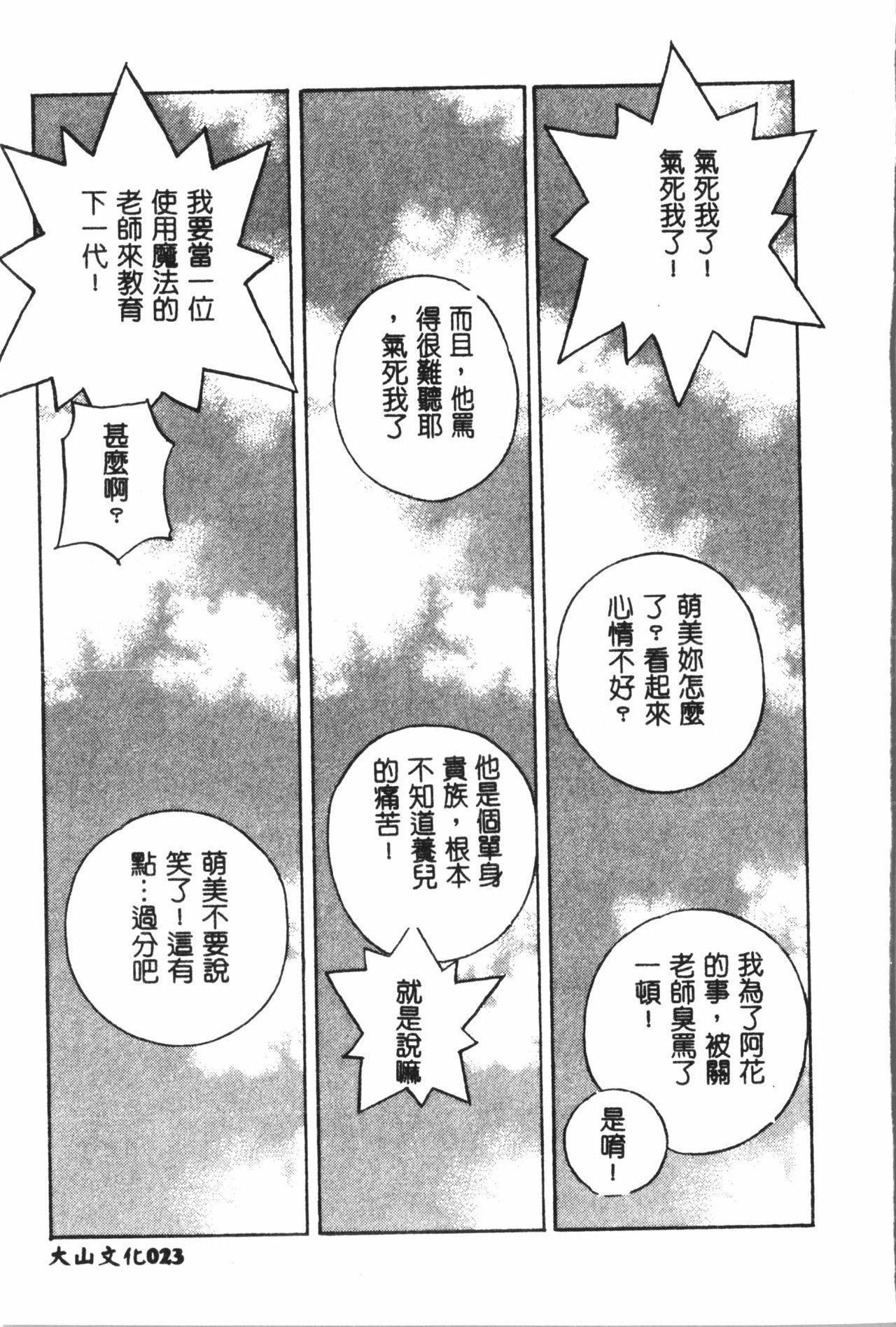 Naru Hina Plus 3 23