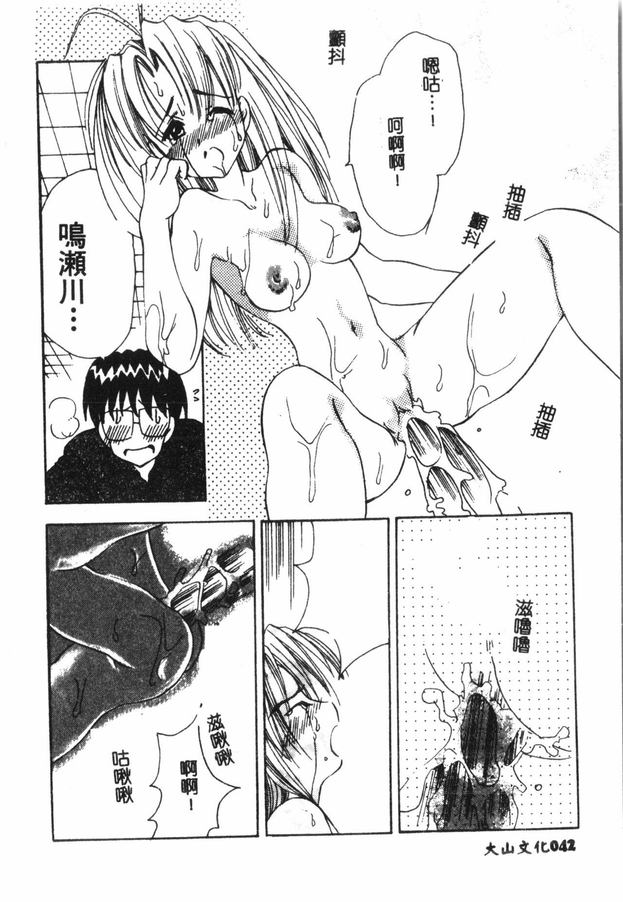 Naru Hina Plus 3 42