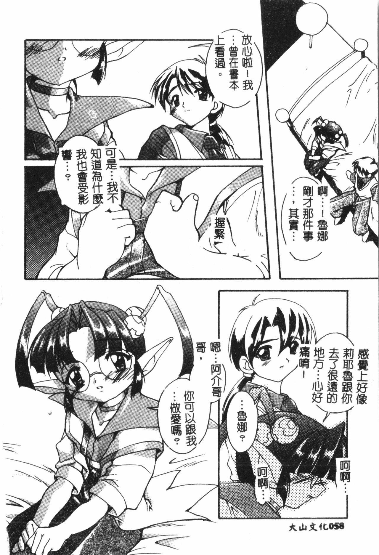 Naru Hina Plus 3 58