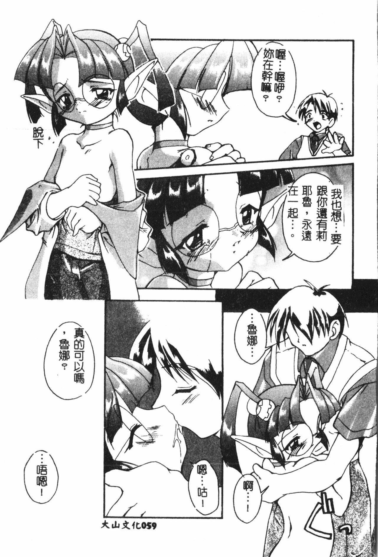 Naru Hina Plus 3 59