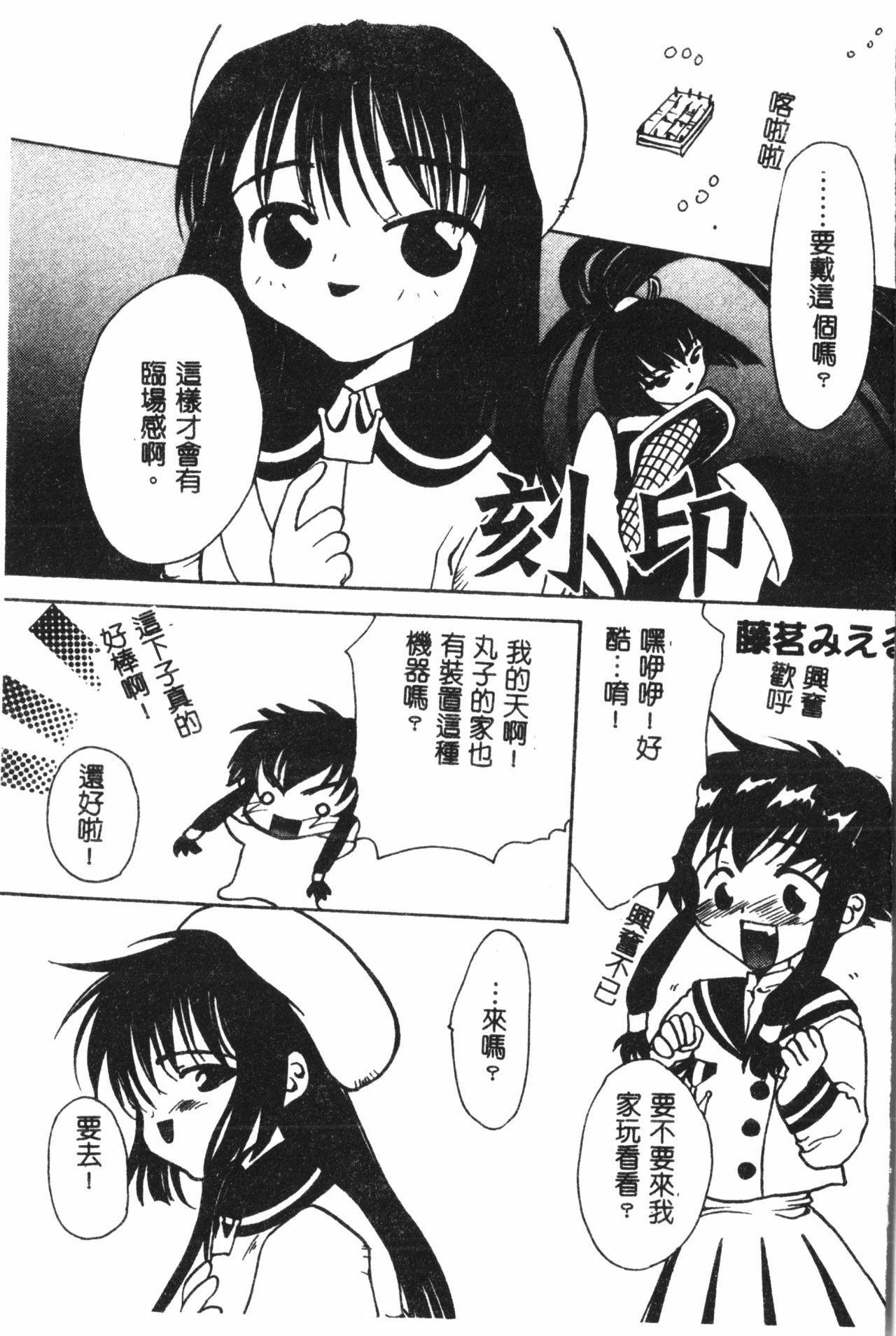 Naru Hina Plus 3 83