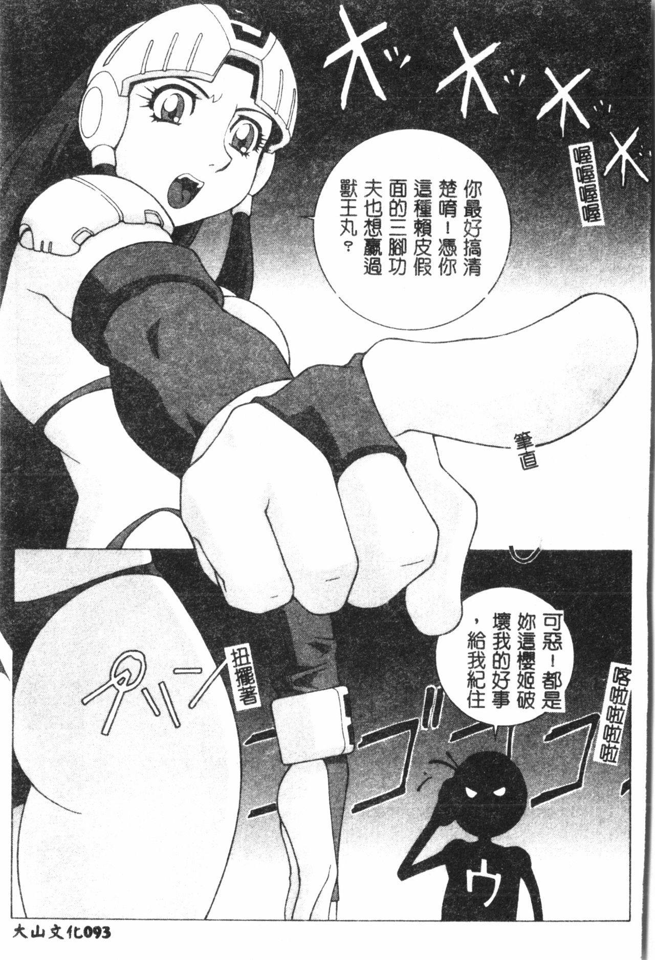Naru Hina Plus 3 93