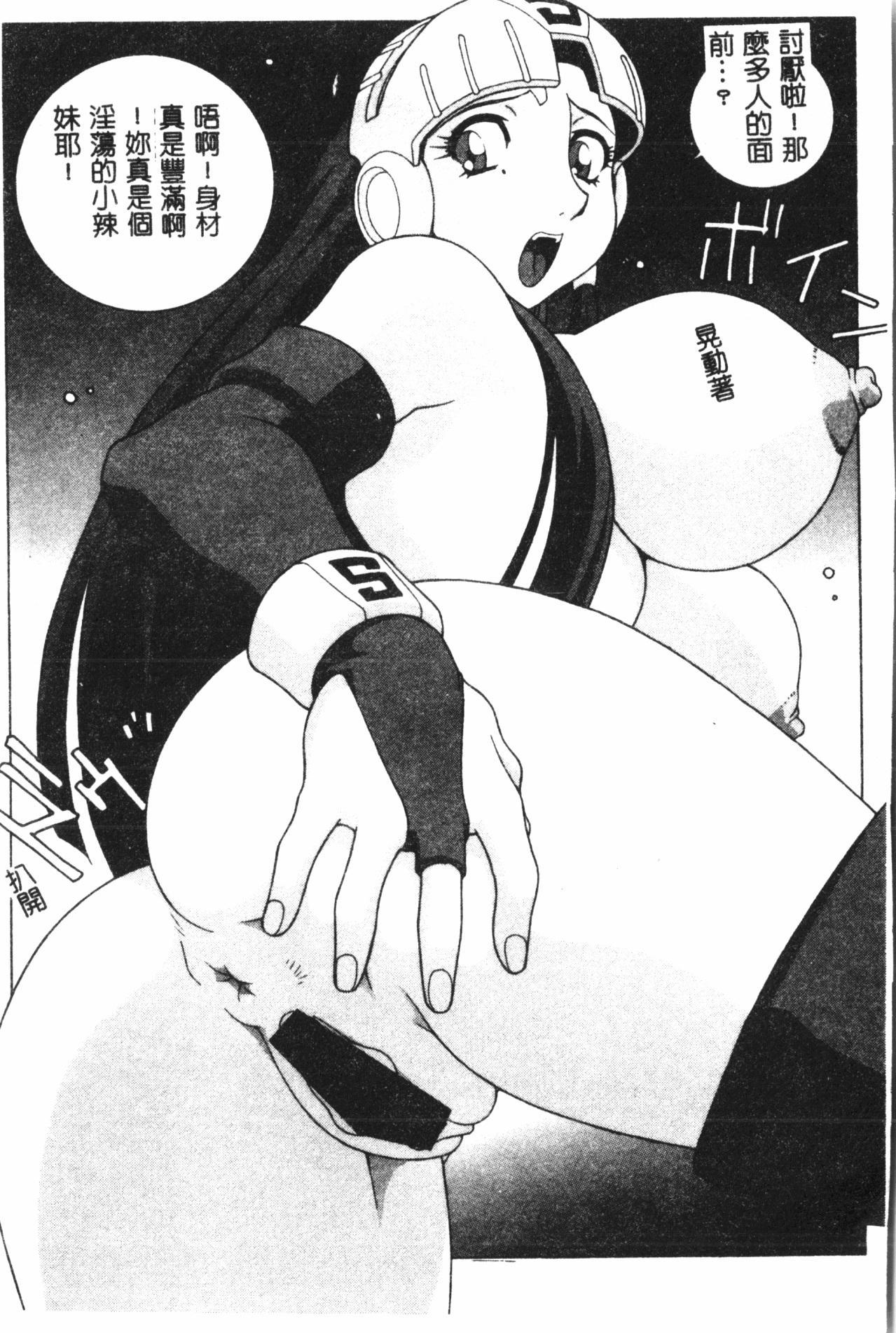 Naru Hina Plus 3 95