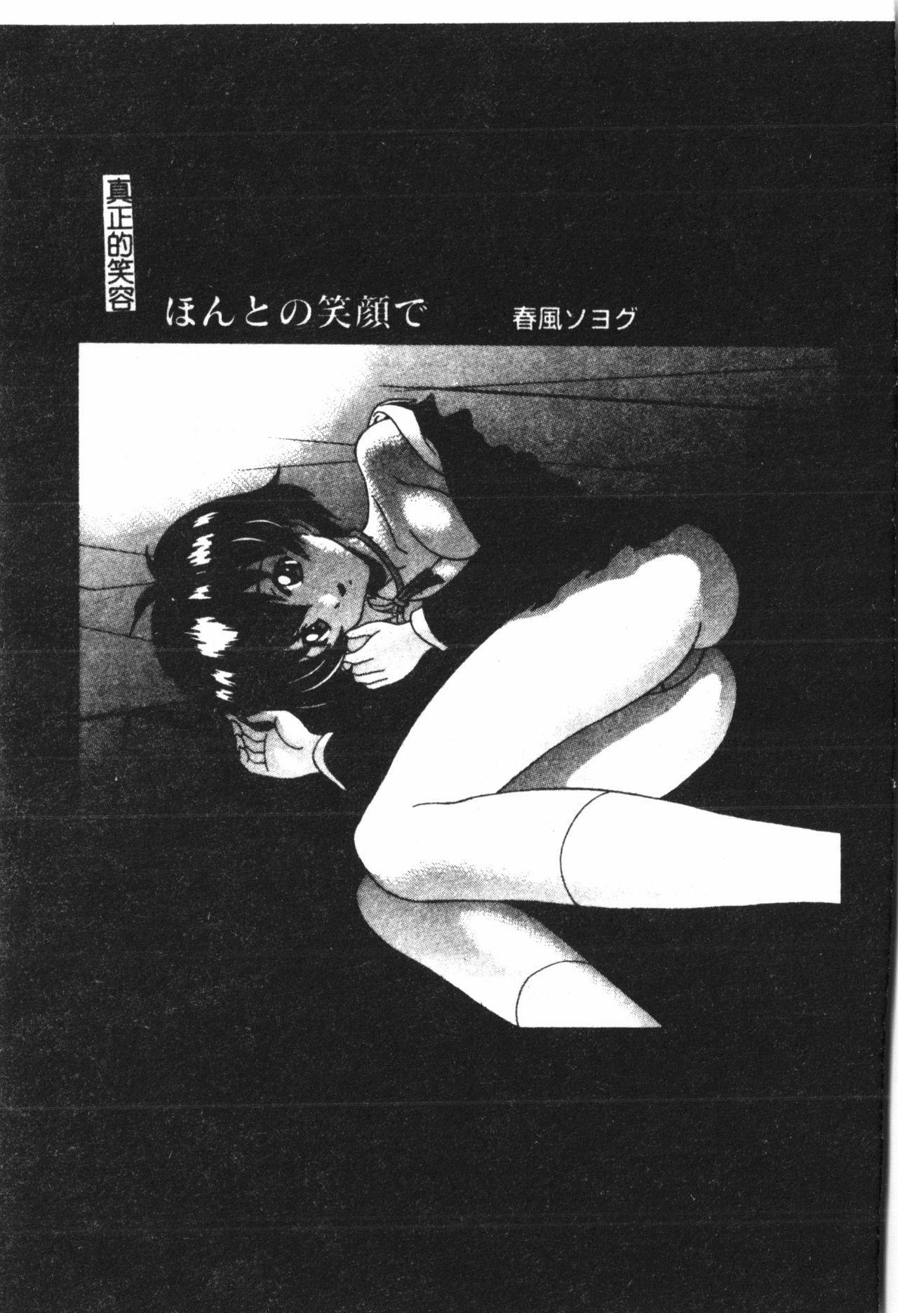 Naru Hina Plus 4 109
