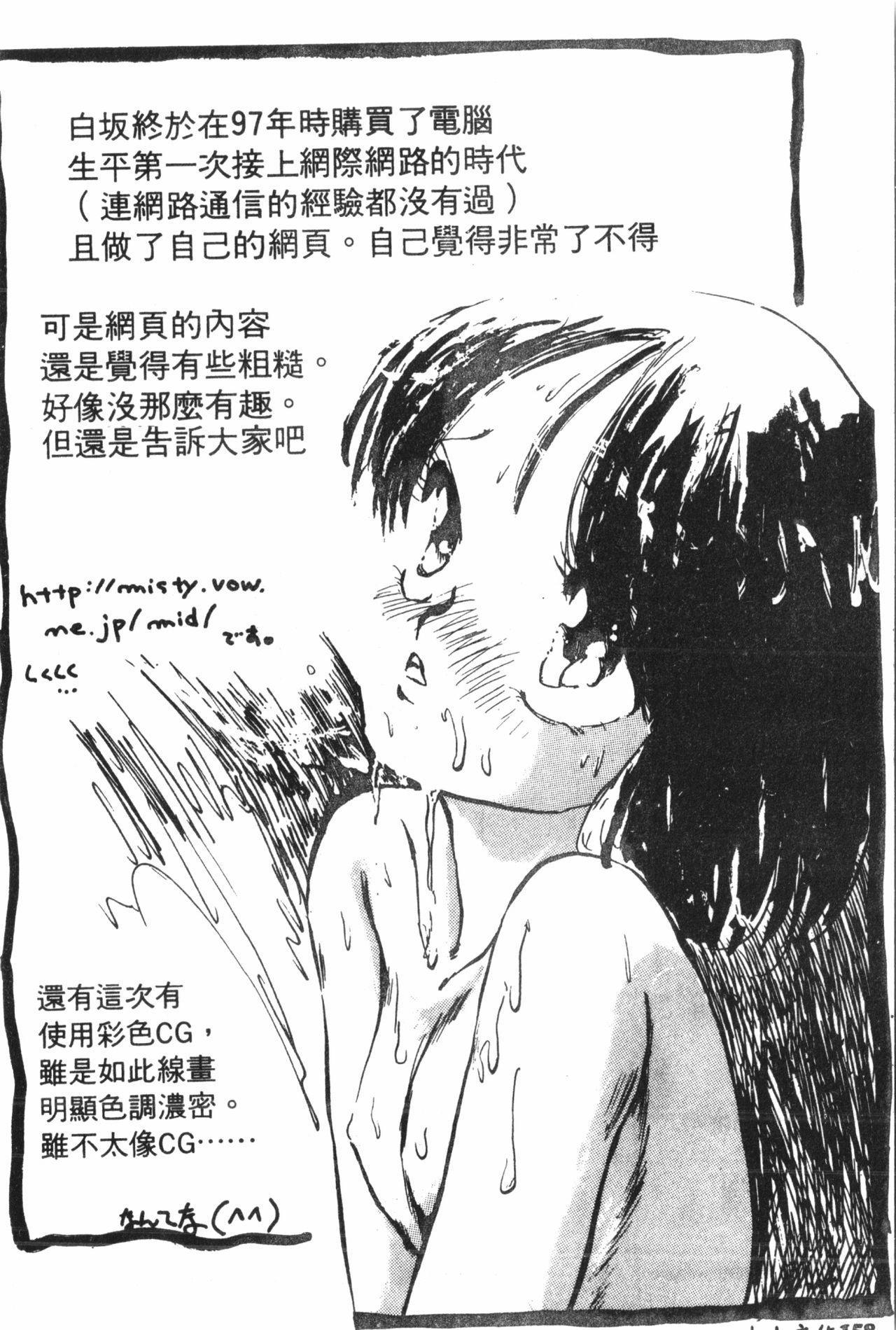 Naru Hina Plus 4 158