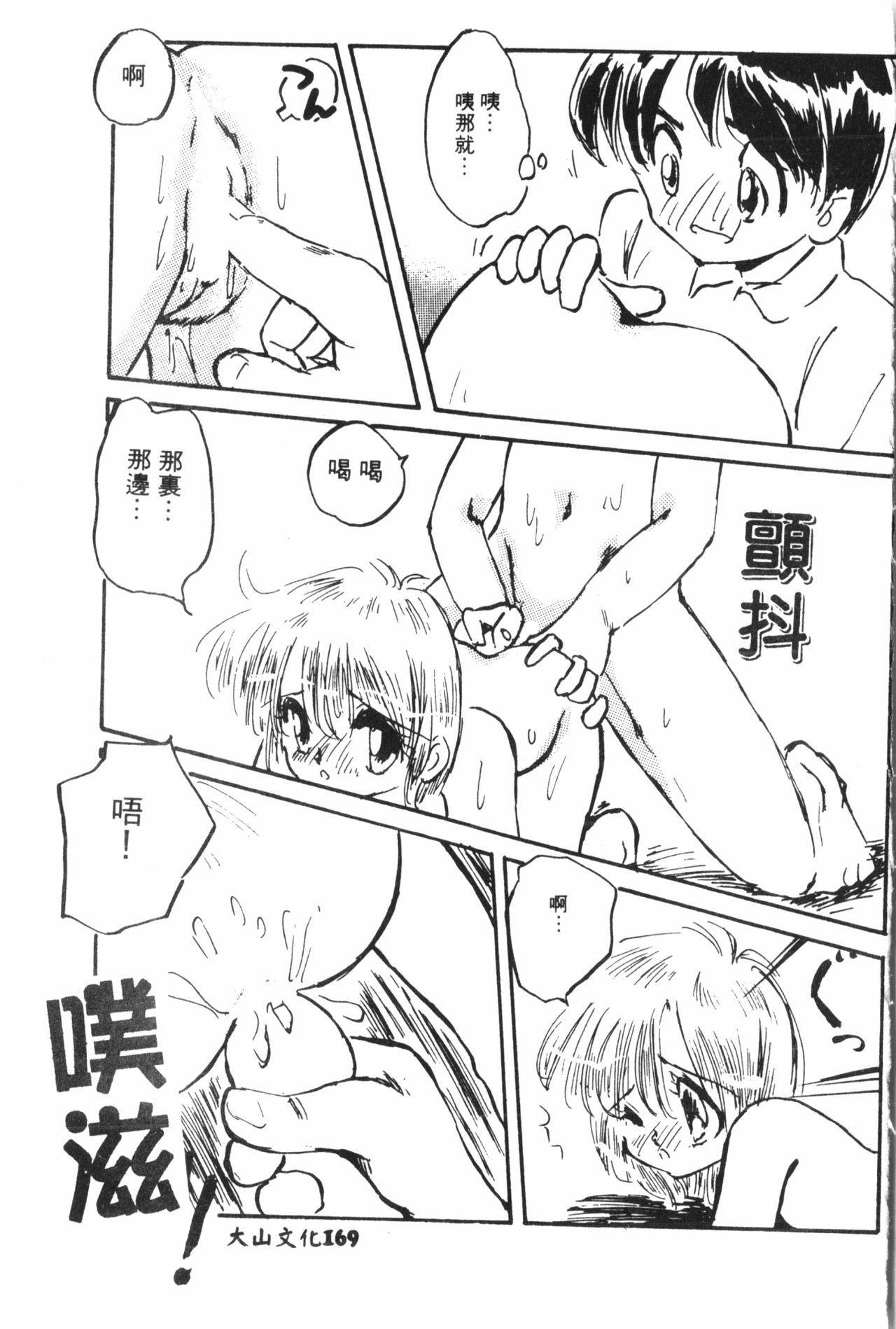 Naru Hina Plus 4 169