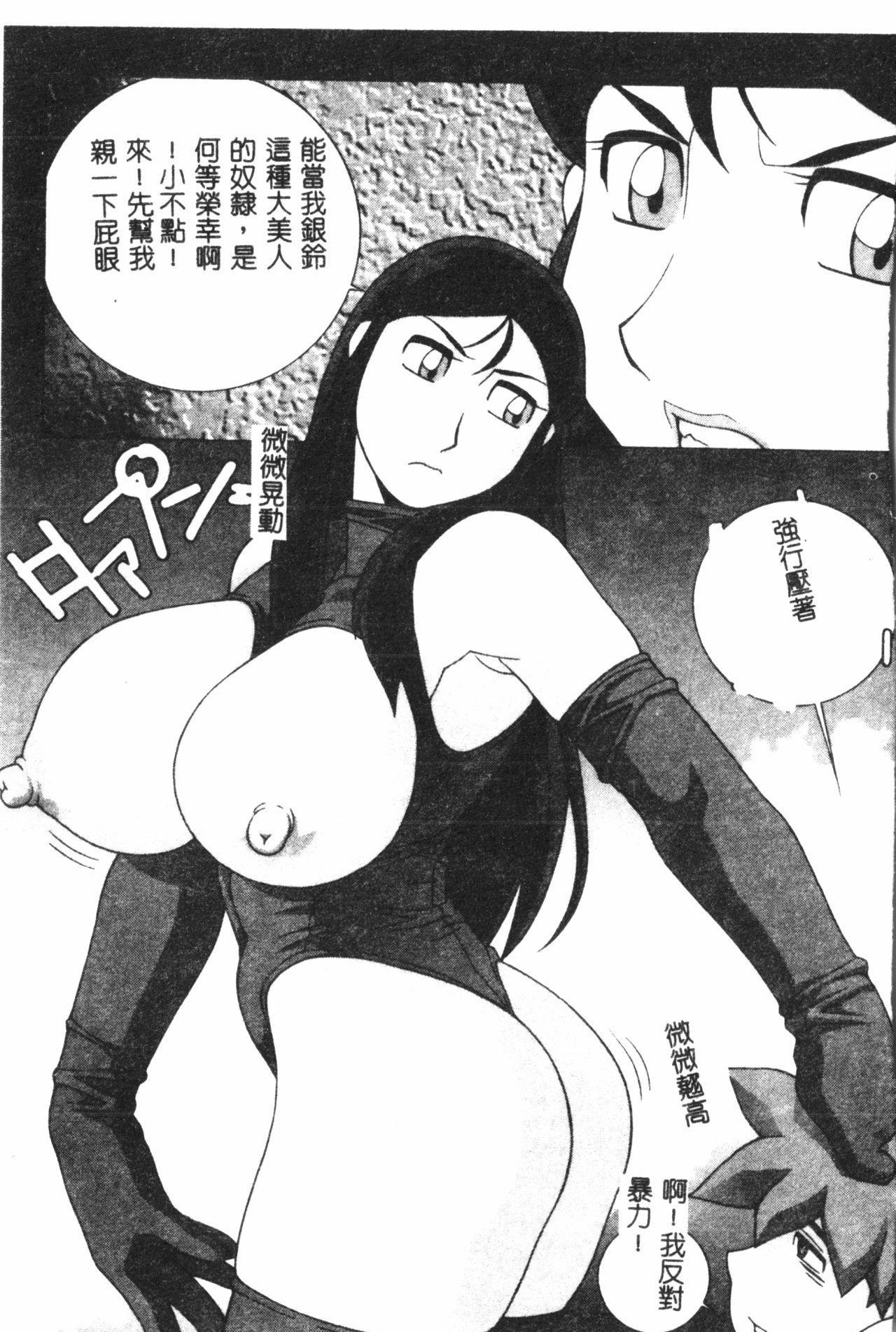 Naru Hina Plus 4 17