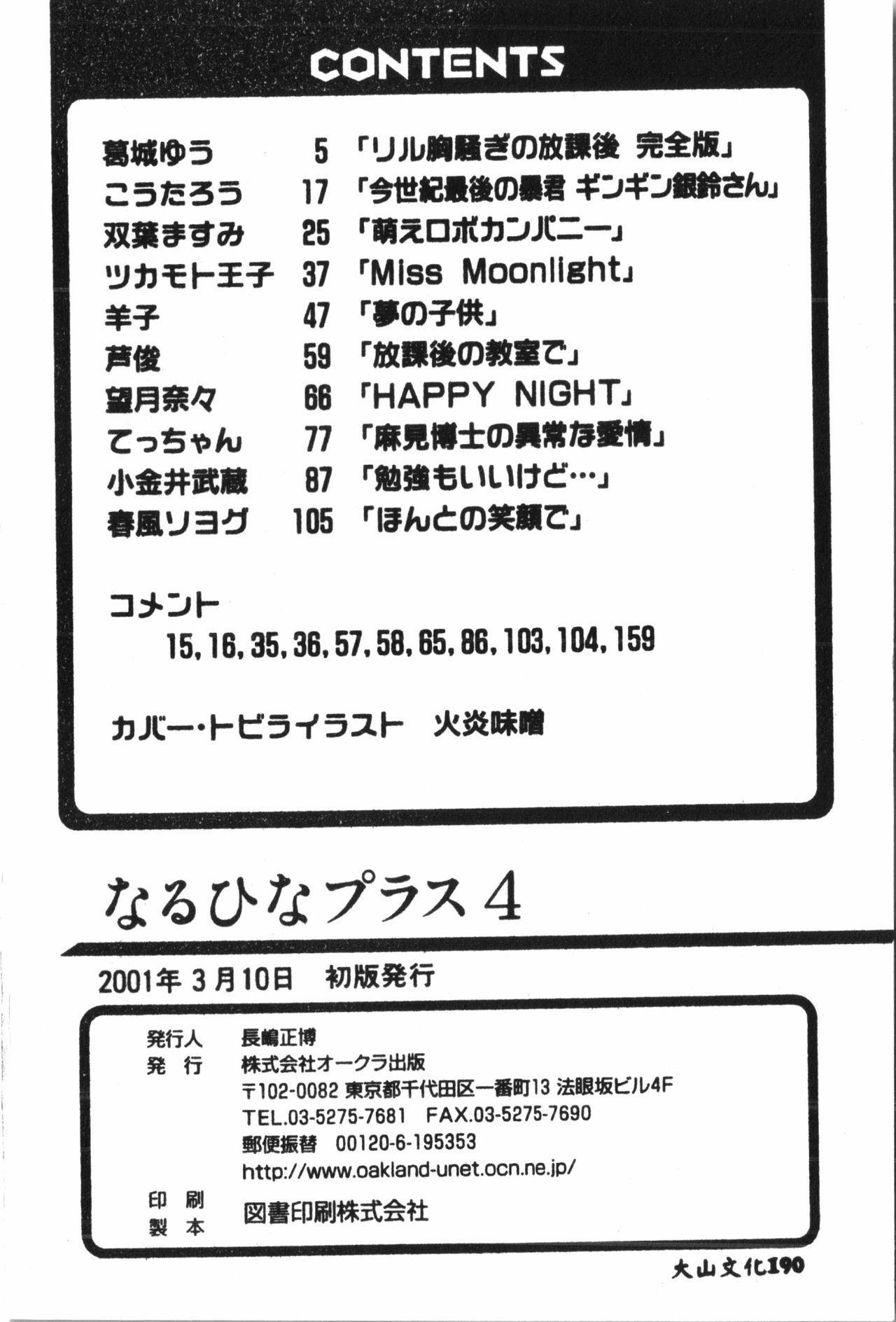 Naru Hina Plus 4 190