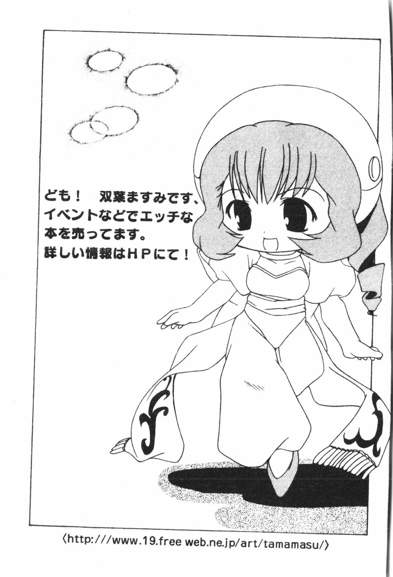 Naru Hina Plus 4 33