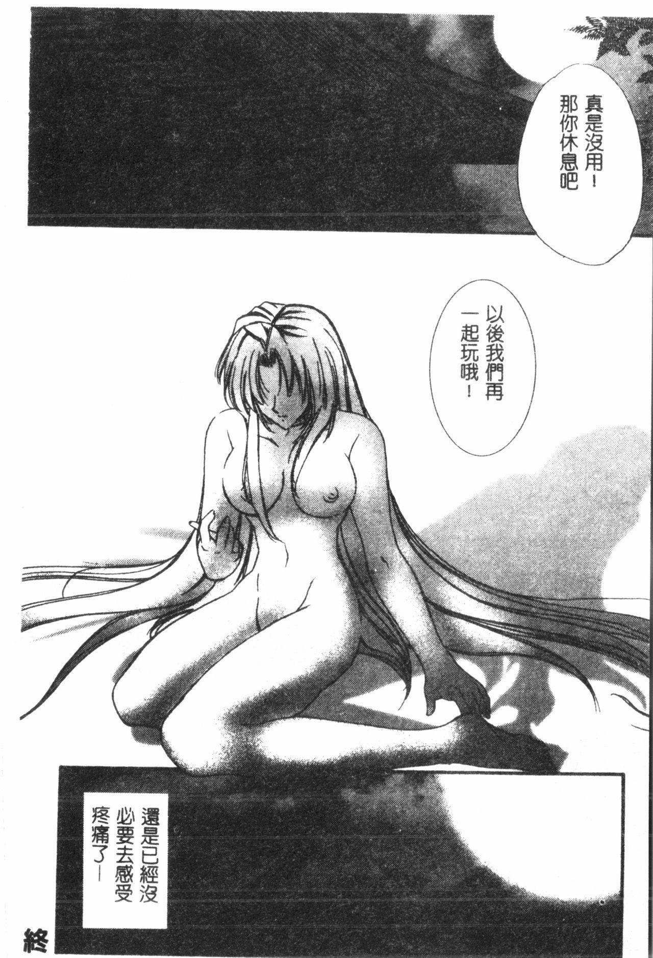 Naru Hina Plus 4 44