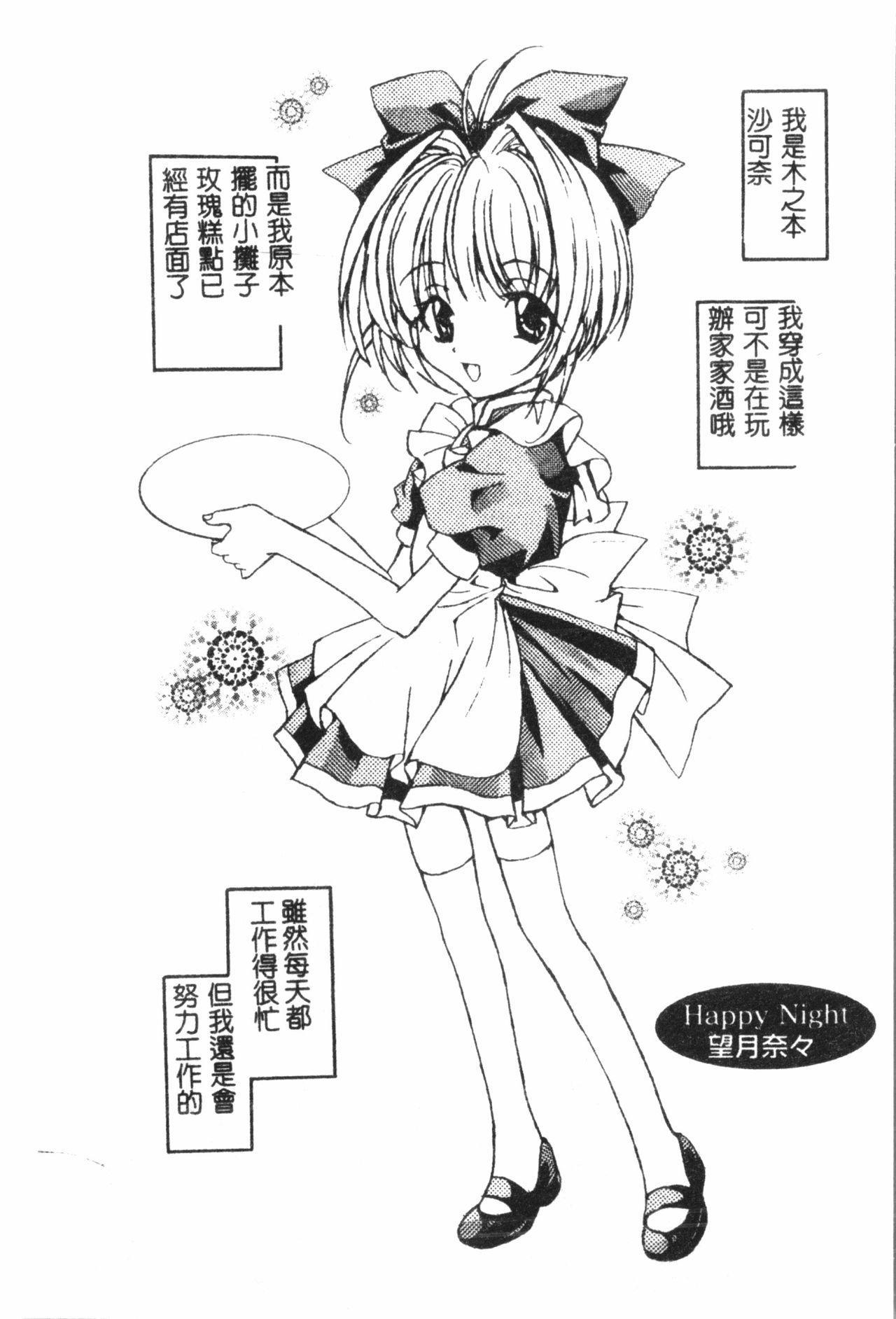 Naru Hina Plus 4 64