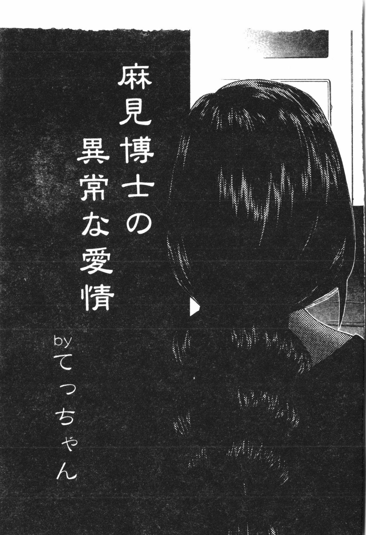 Naru Hina Plus 4 77