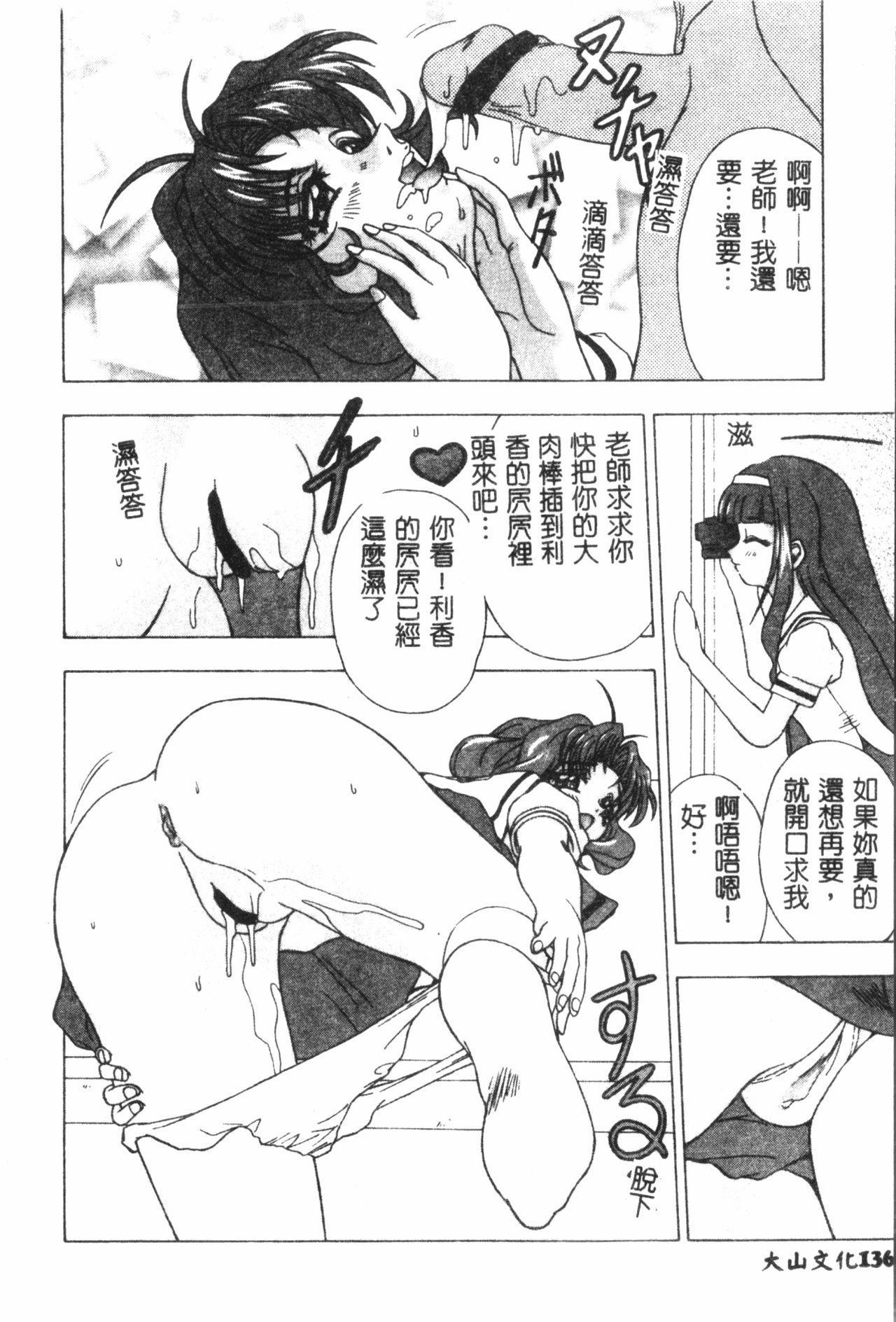 Naru Hina Plus 5 135