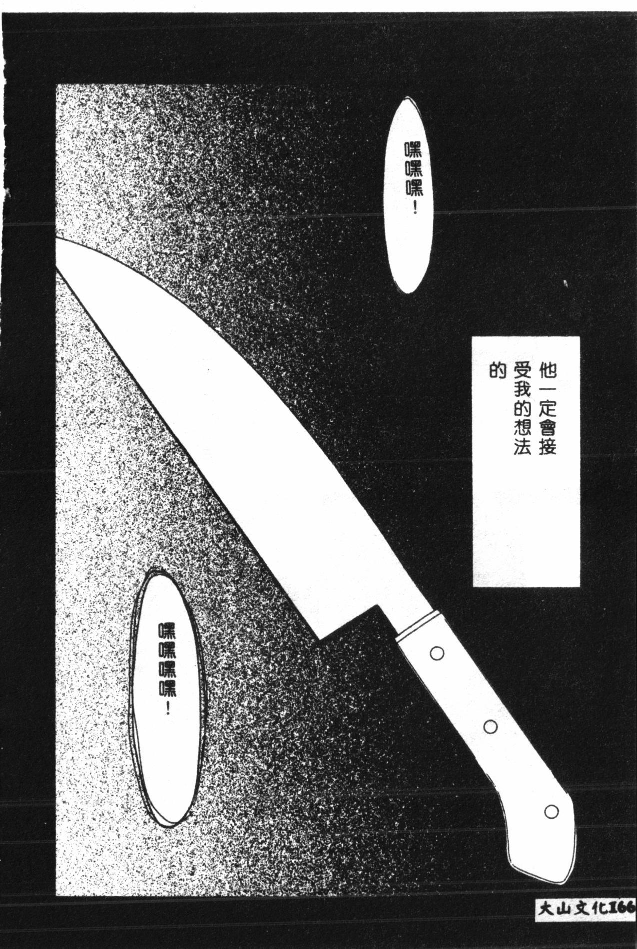 Naru Hina Plus 5 165