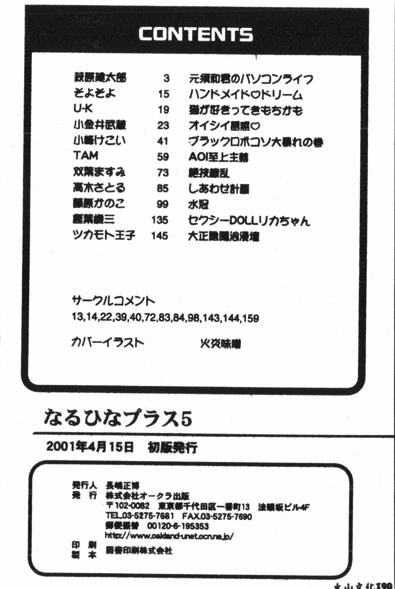Naru Hina Plus 5 189