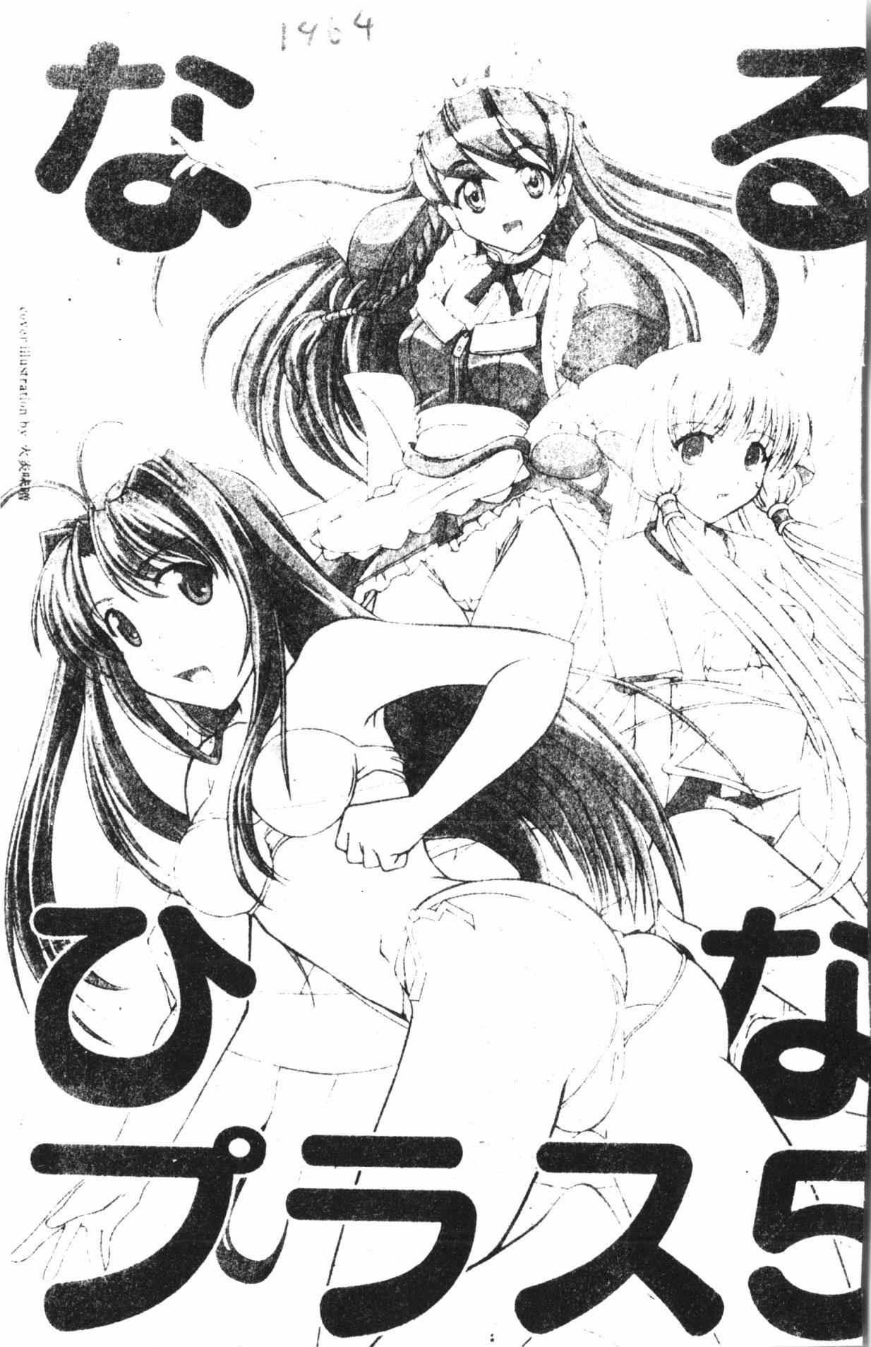 Naru Hina Plus 5 1