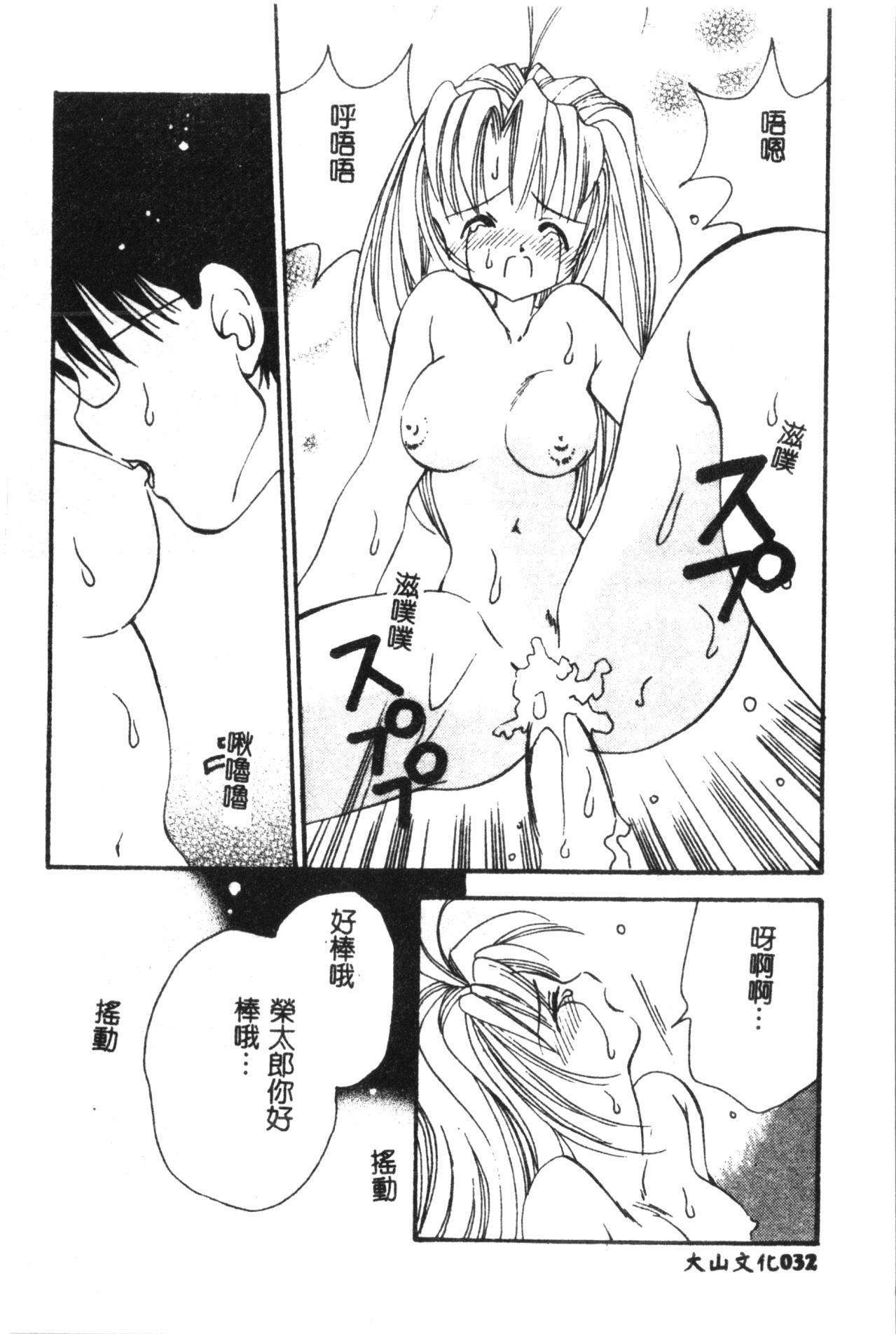 Naru Hina Plus 5 32