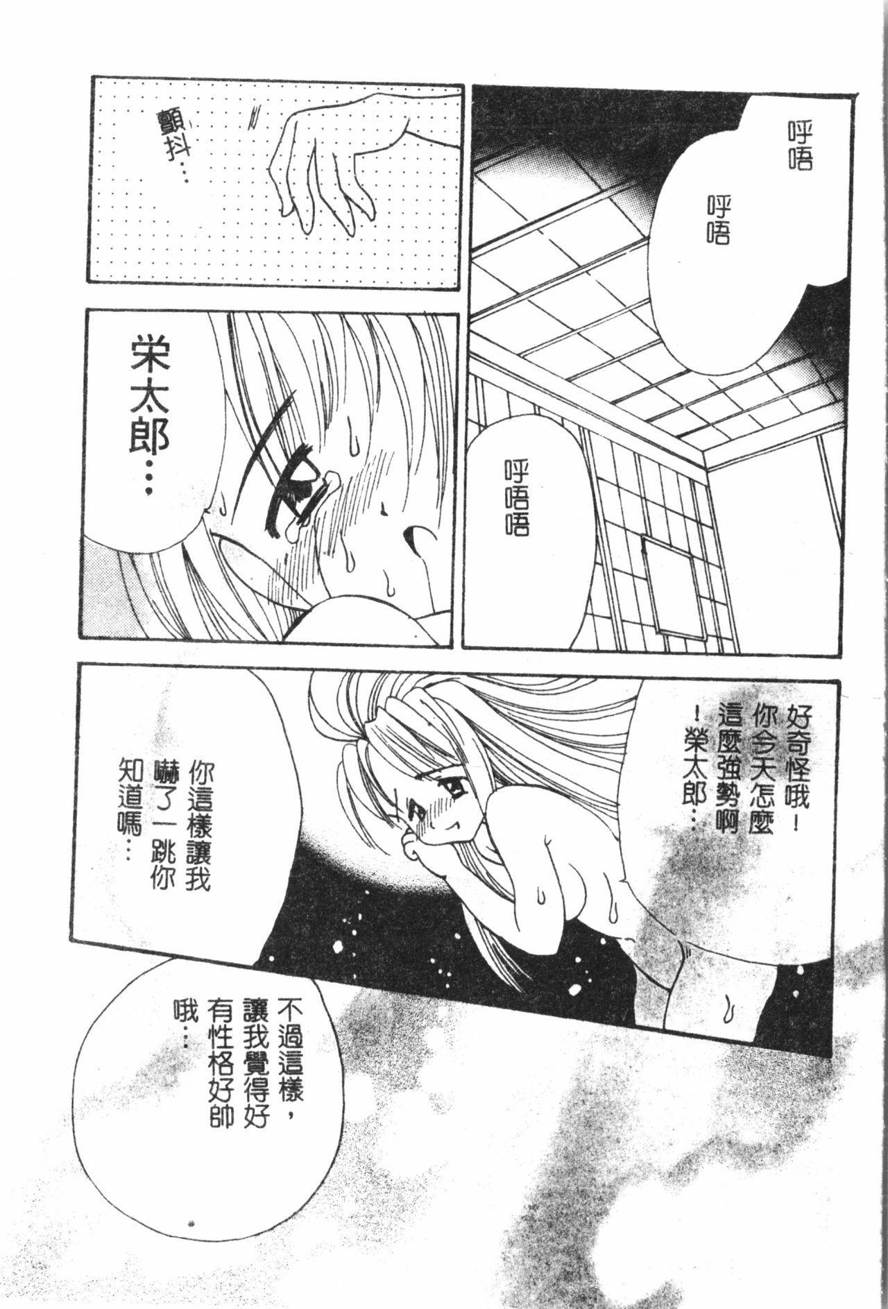 Naru Hina Plus 5 37