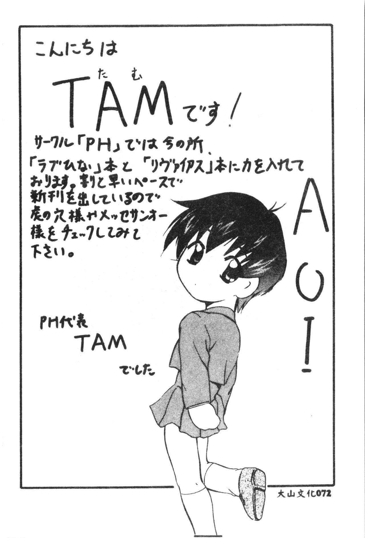 Naru Hina Plus 5 71