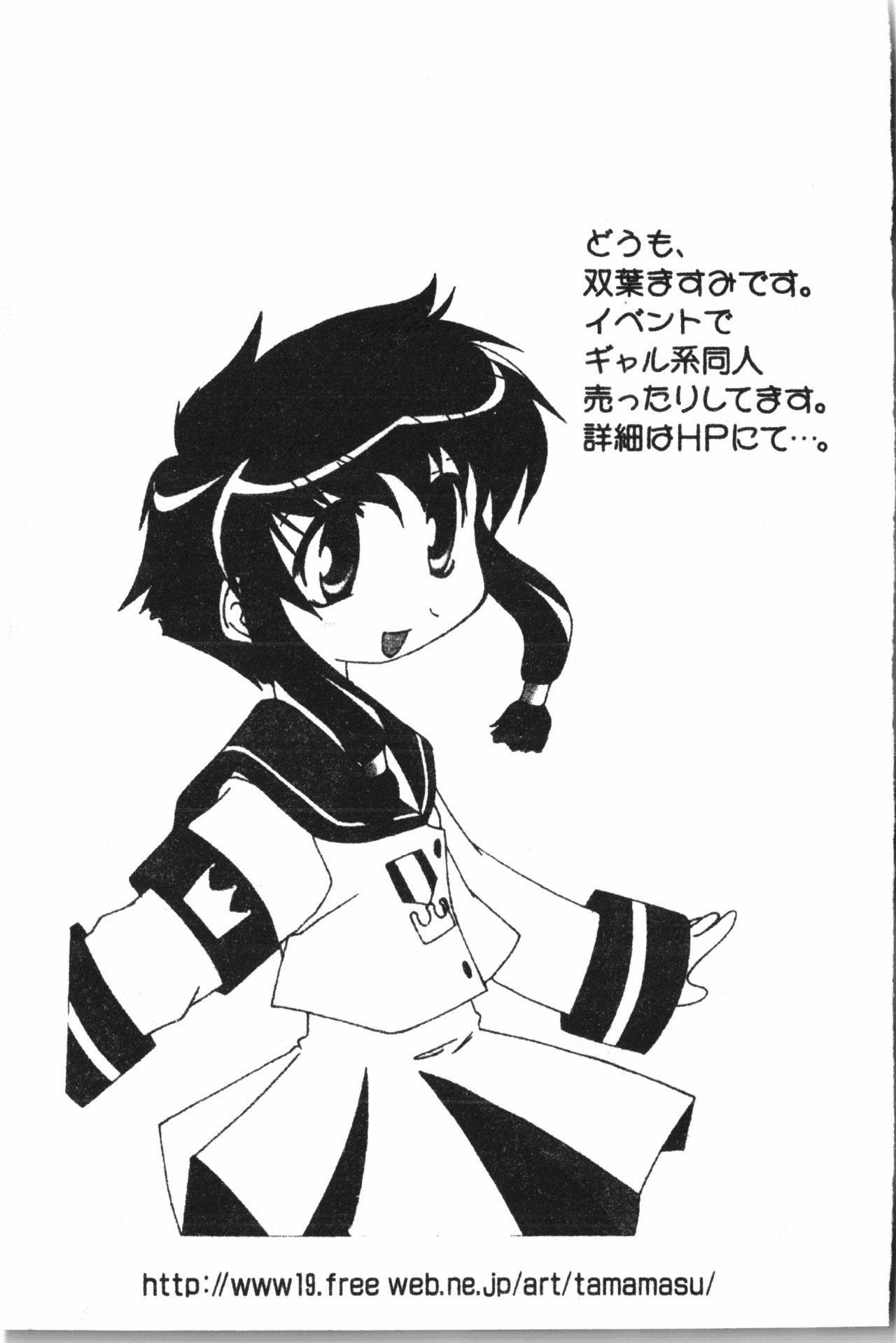 Naru Hina Plus 5 82