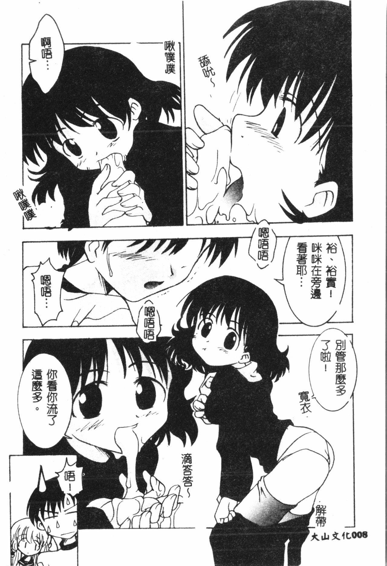 Naru Hina Plus 5 8